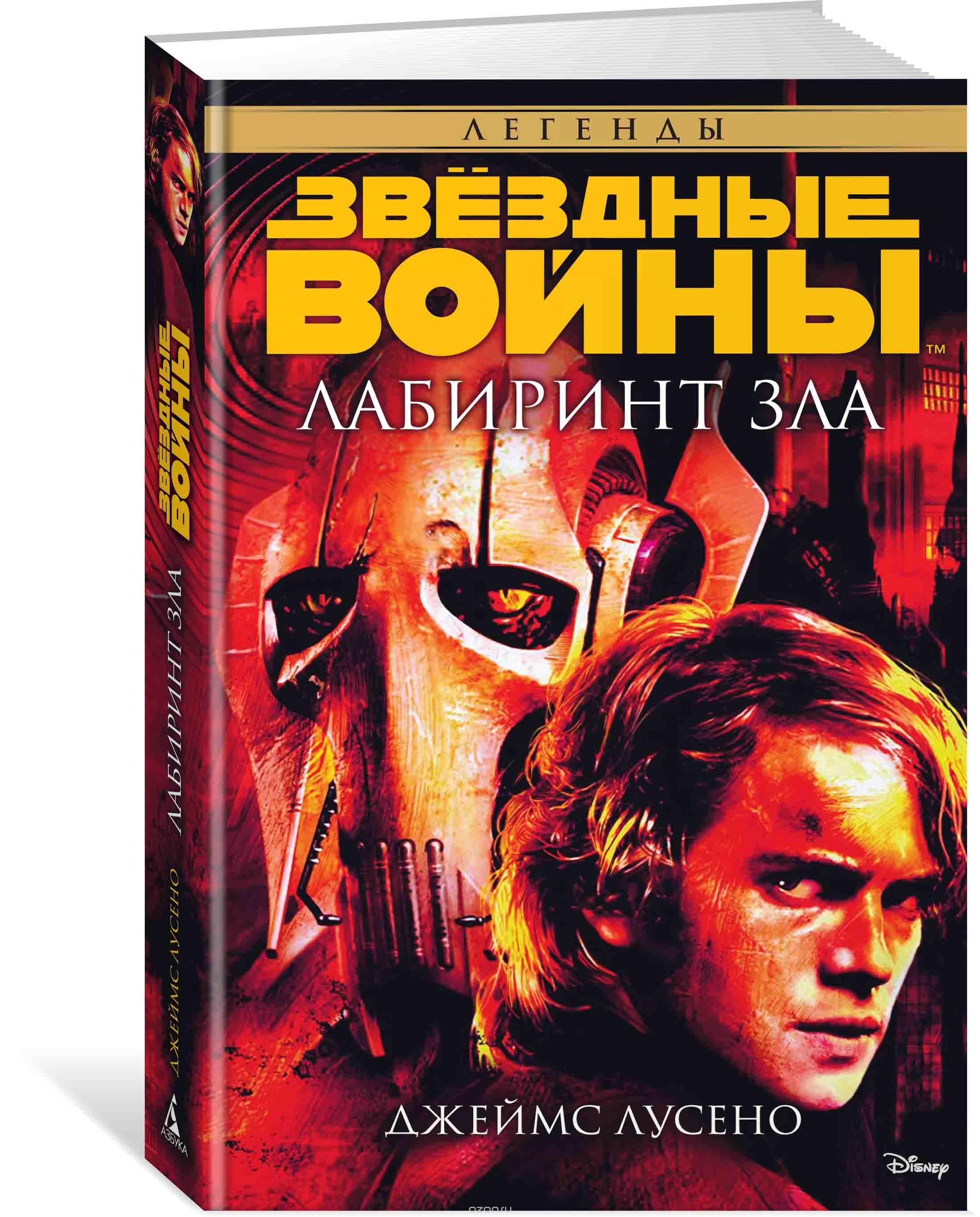 Книга на русском языке «Лабиринт зла. Звездные войны»