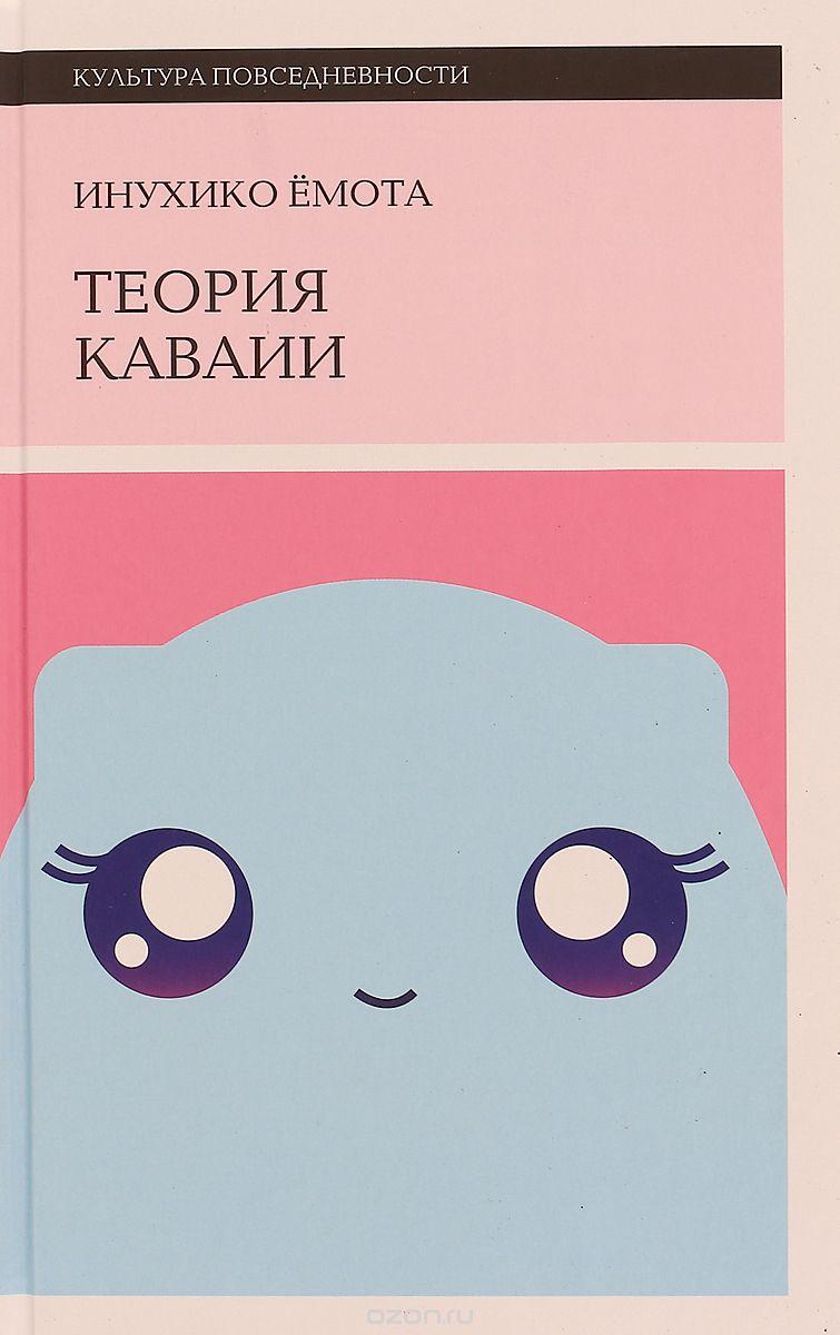 Книга на русском языке «Теория каваии»