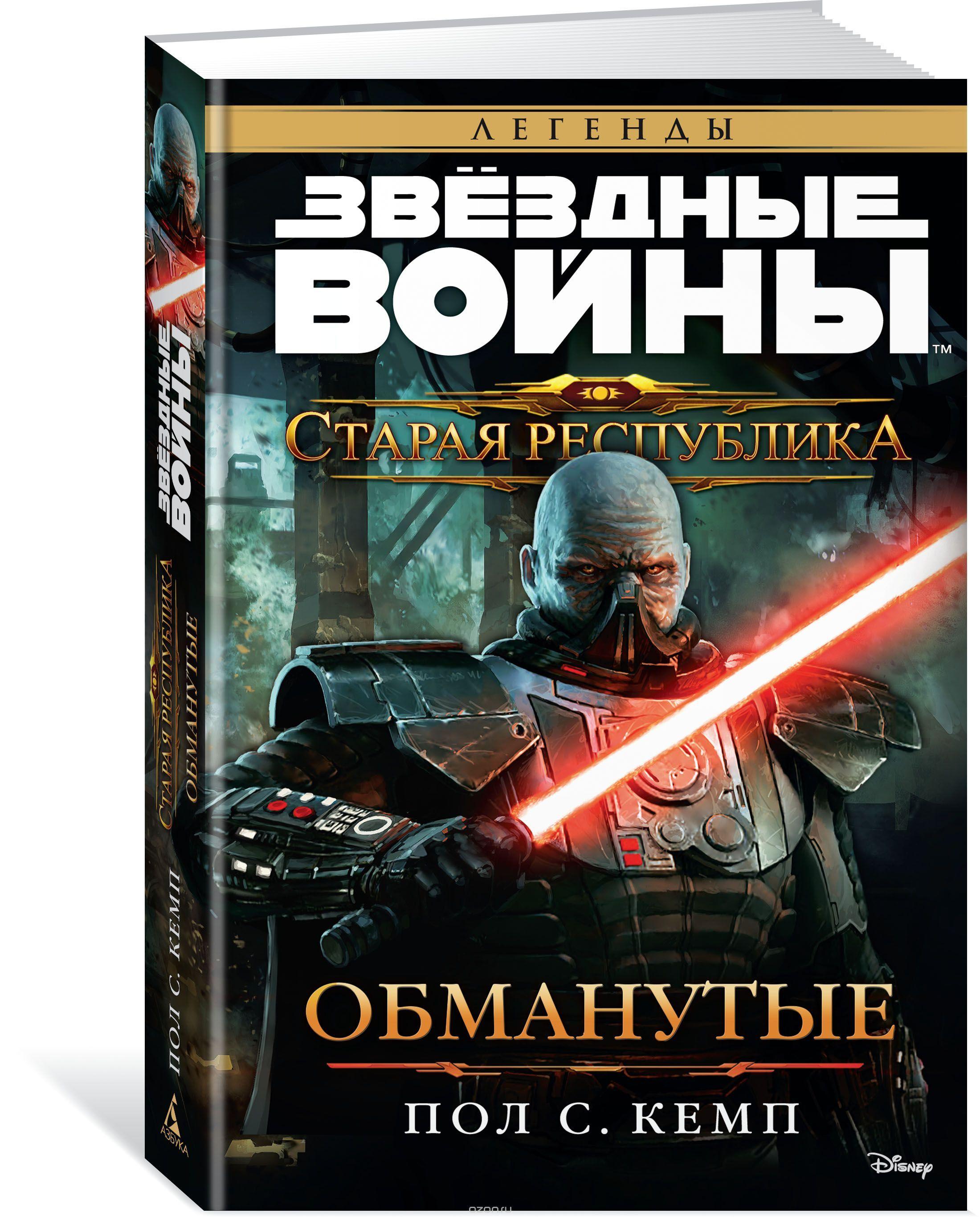 Книга на русском языке «Звёздные Войны. Старая Республика. Обманутые»