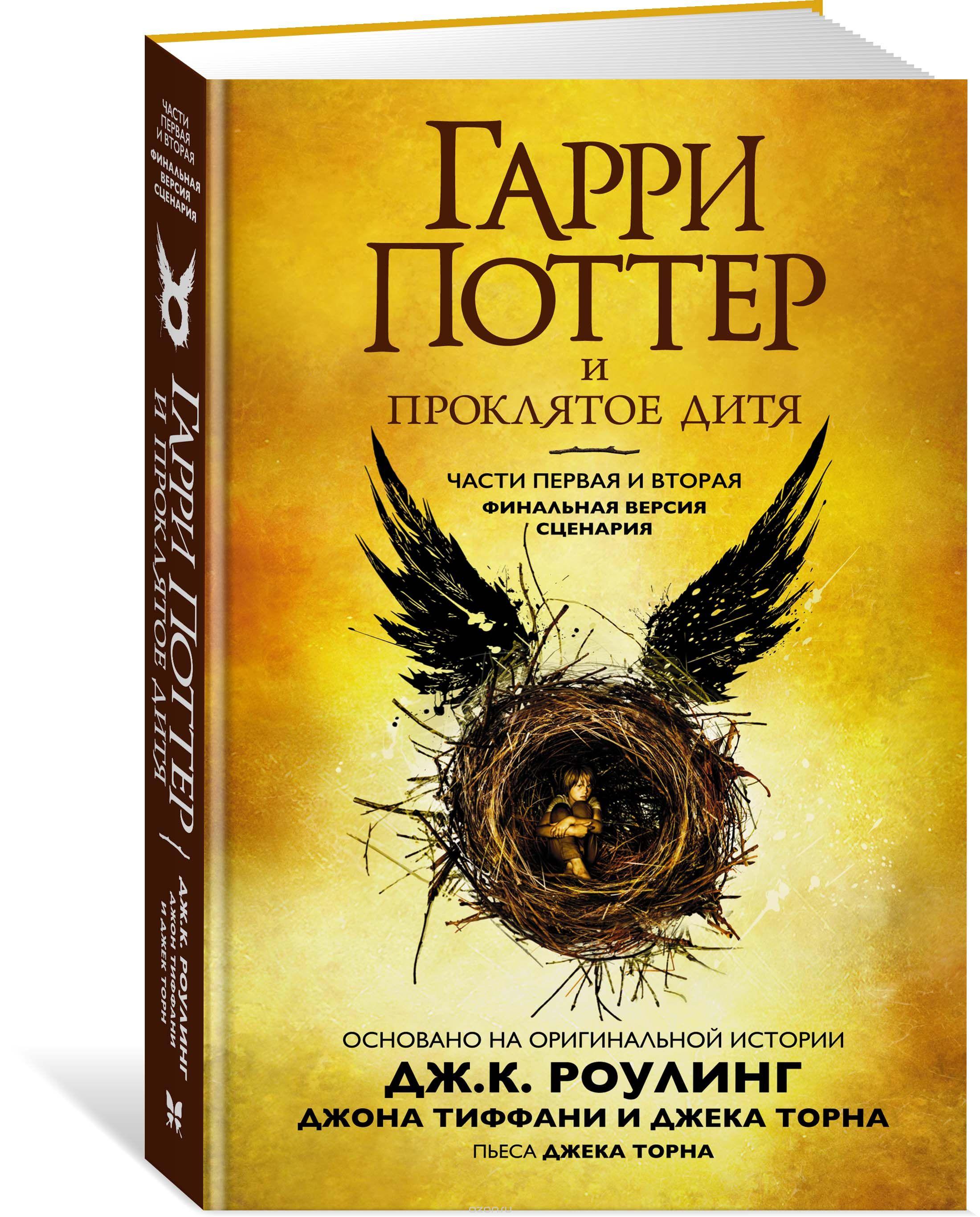 Книга на русском языке «Гарри Поттер и Проклятое дитя. Ч. 1 и 2. Финальная версия сценария»