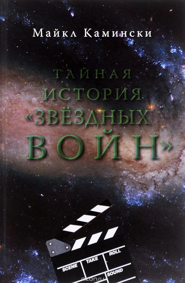 """Книга на русском языке «Тайная история """"Звездных войн""""»"""