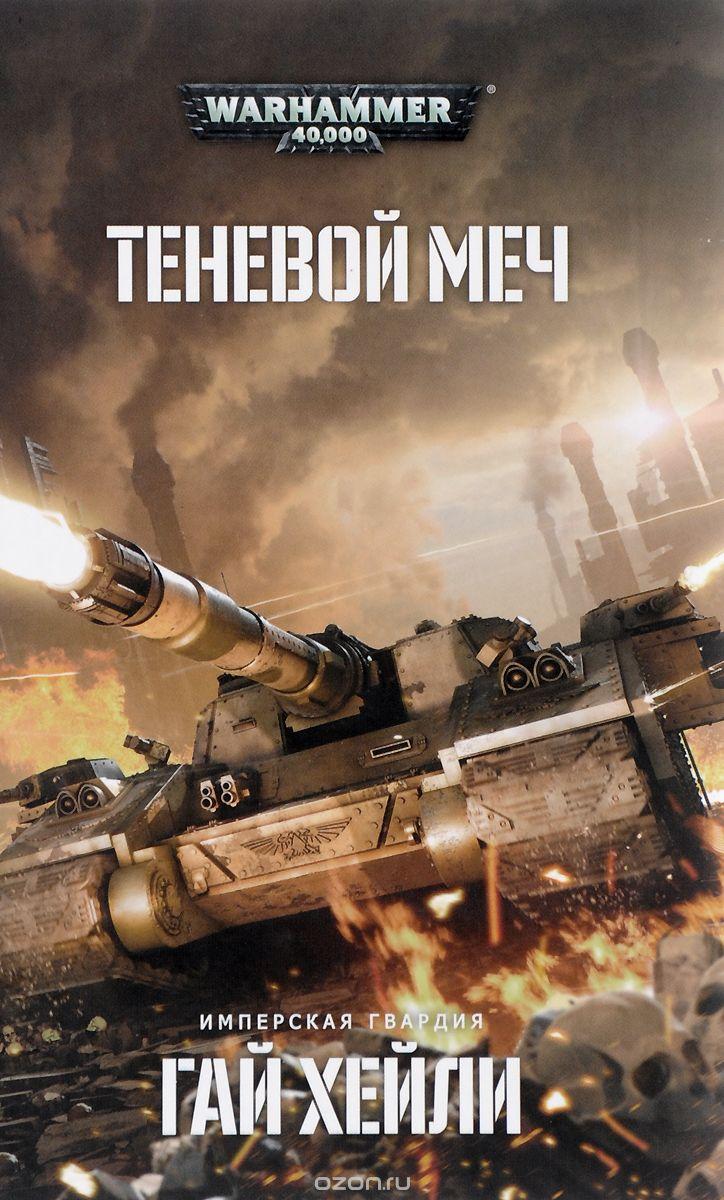 Книга на русском языке «Теневой меч»