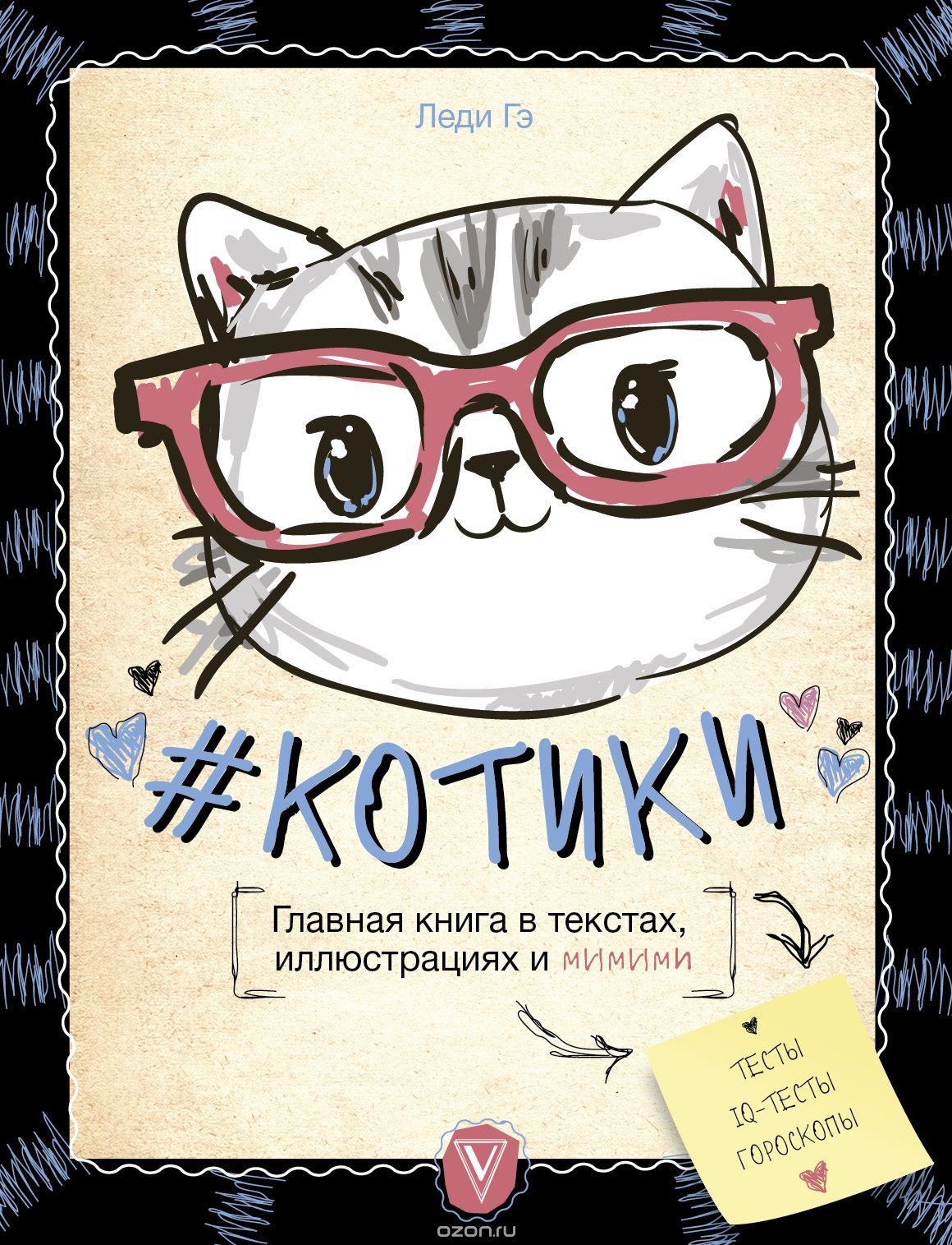 Книга на русском языке «#КОТИКИ. Главная книга в текстах, иллюстрациях и мимими»