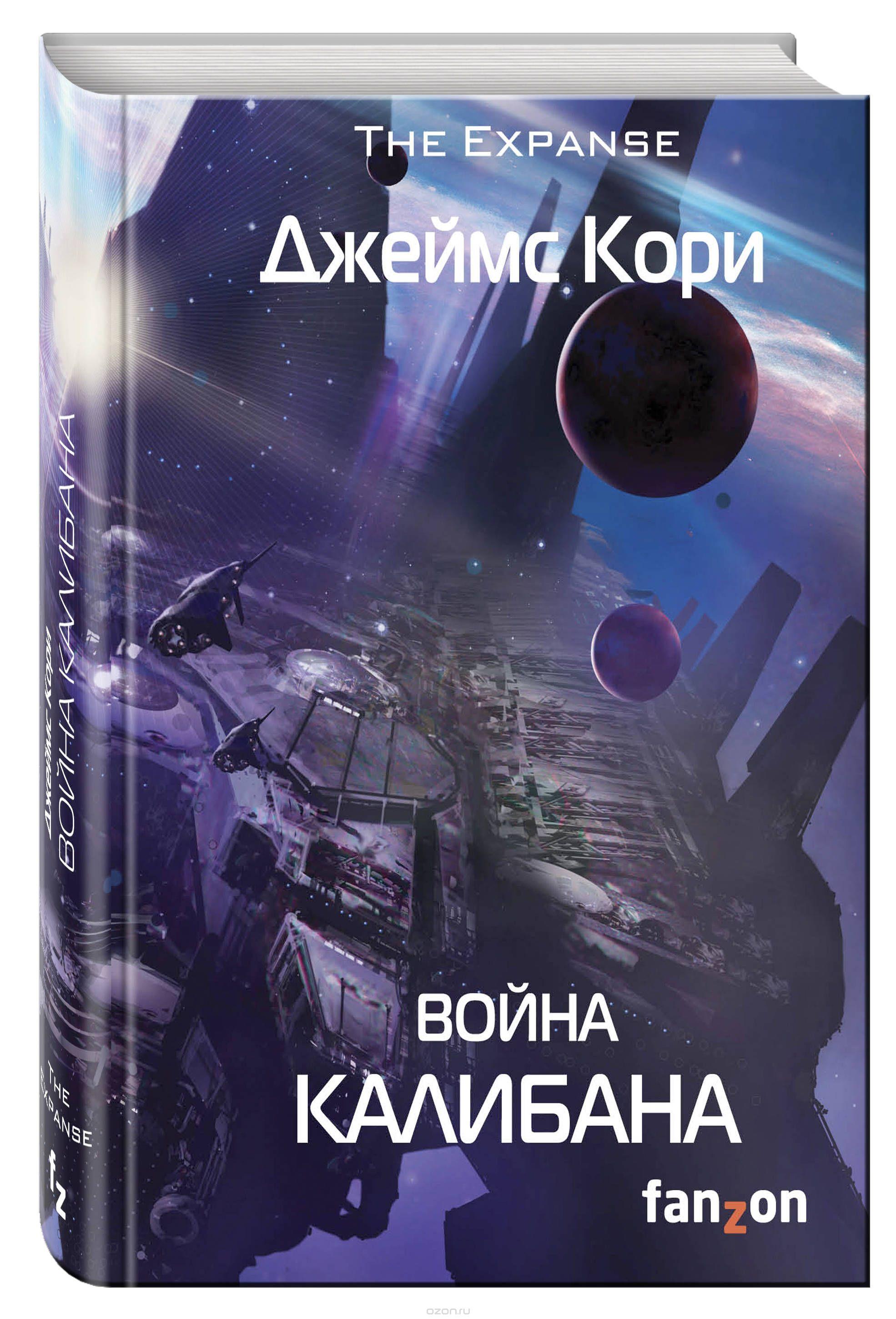 Книга на русском языке «Война Калибана»