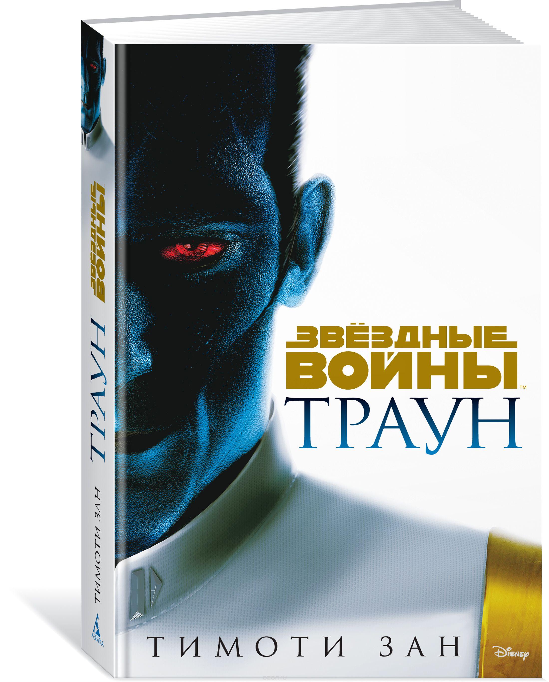 Книга на русском языке «Траун. Звёздные Войны»