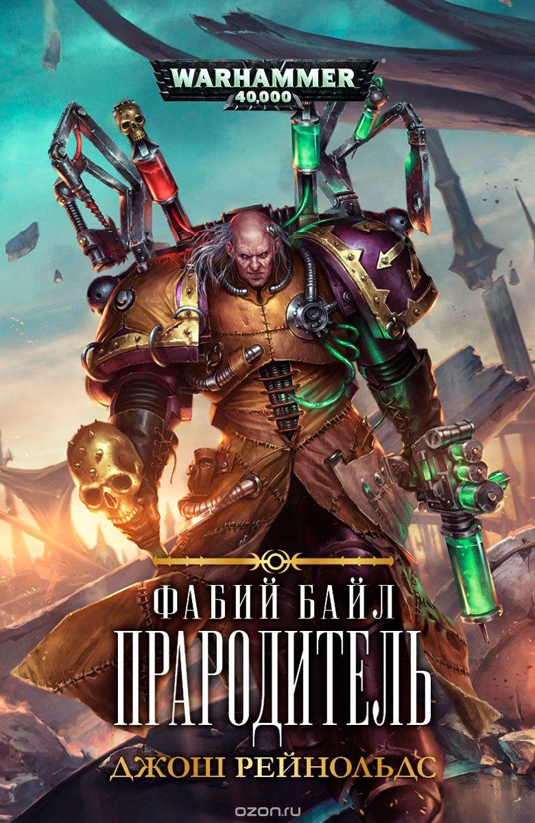Книга на русском языке «Фабий Байл. Прародитель»