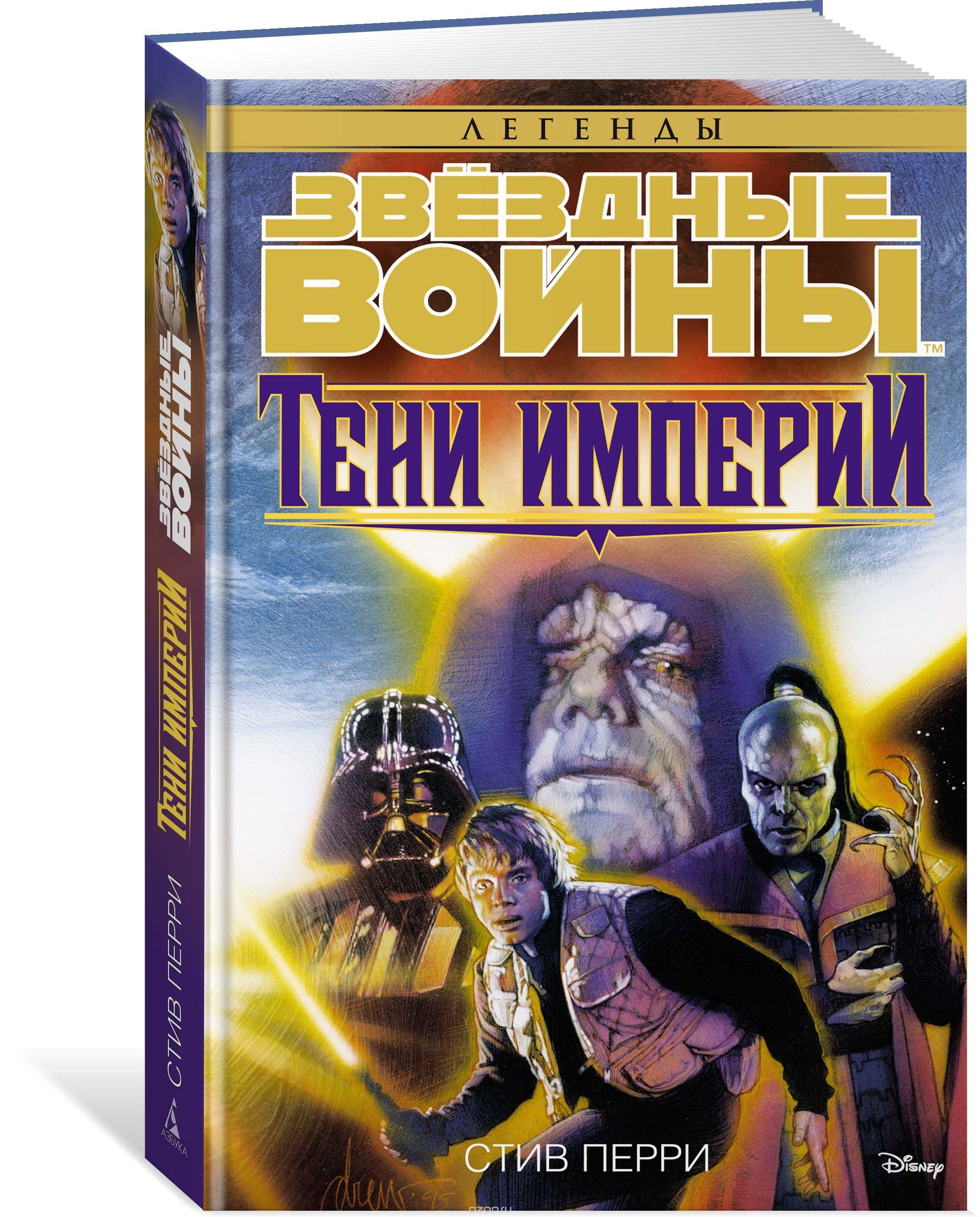 Книга на русском языке «Тени Империи. Звёздные Войны»