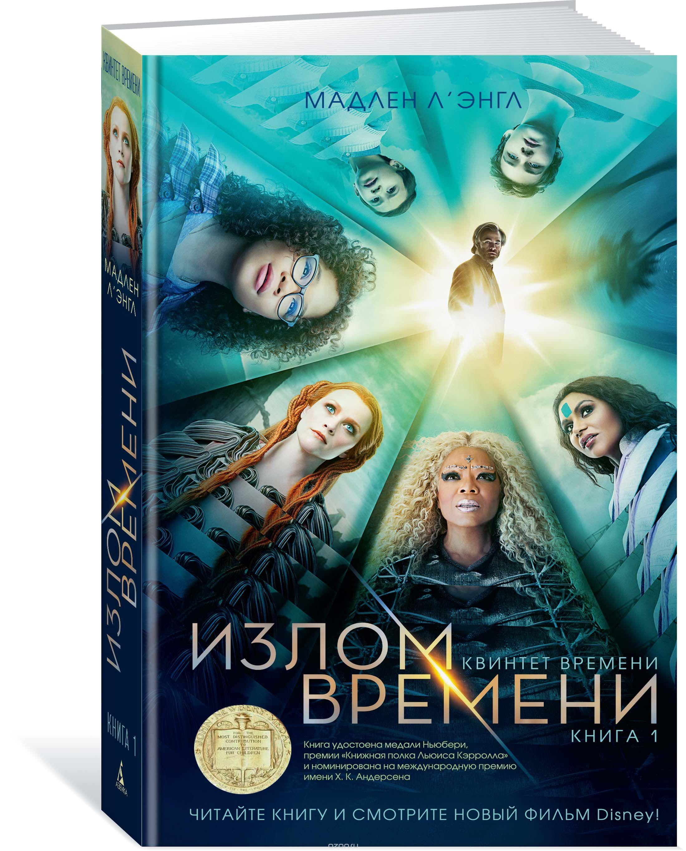 Книга на русском языке «Квинтет времени. Книга 1. Излом времени»