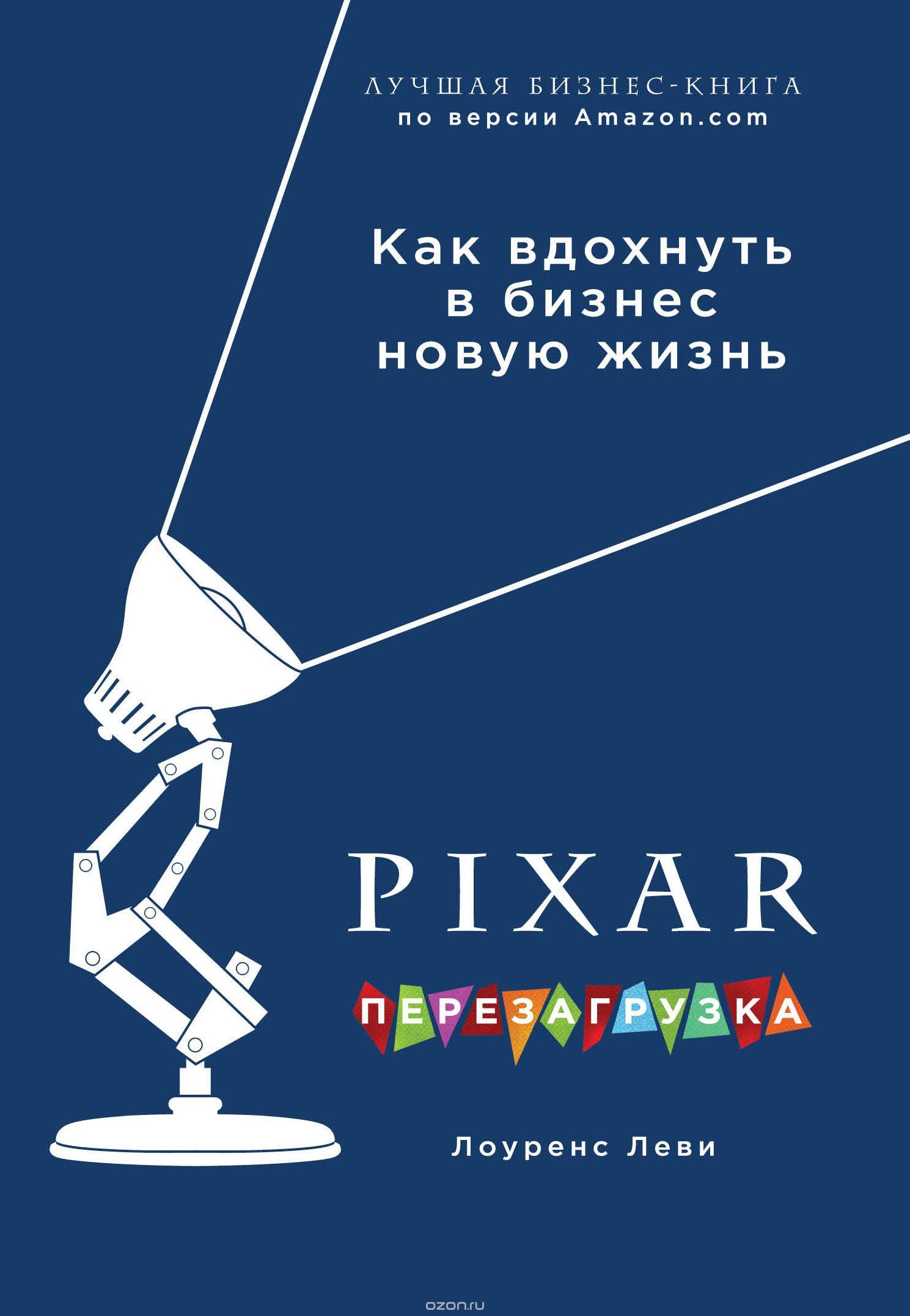 Книга на русском языке «PIXAR. Перезагрузка. Гениальная книга по антикризисному управлению»