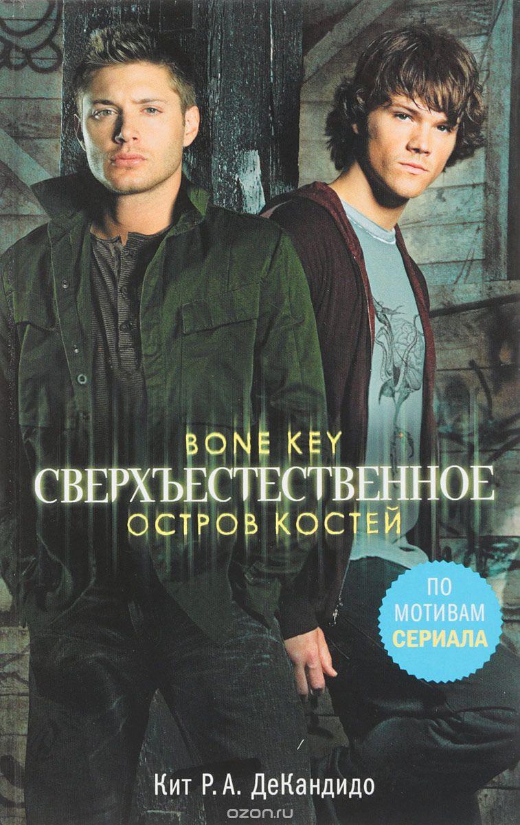Книга на русском языке «Сверхъестественное. Остров костей»
