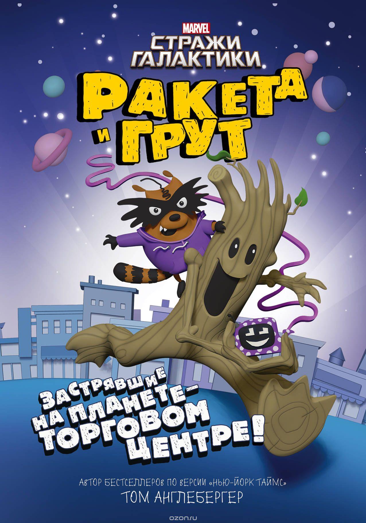 Книга на русском языке «Ракета и Грут. Застрявшие на планете - торговом центре!»