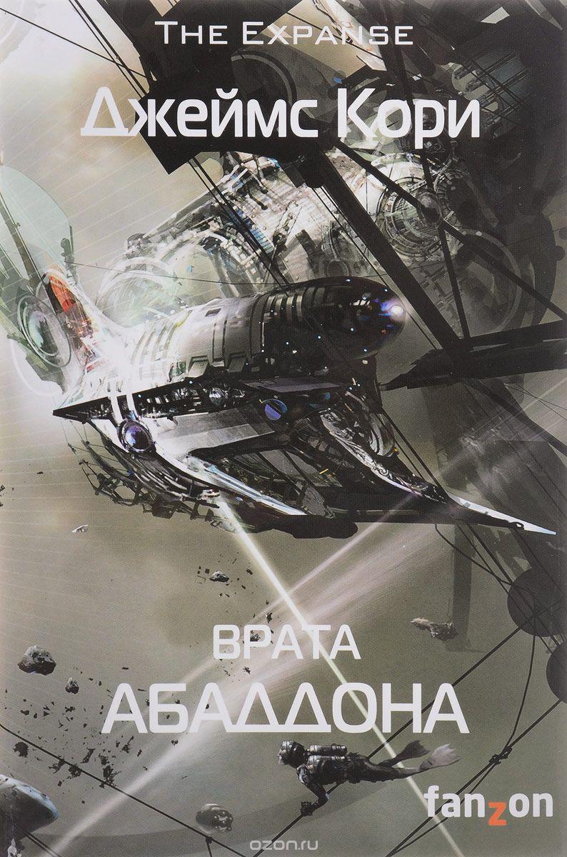 Книга на русском языке «Врата Абаддона»