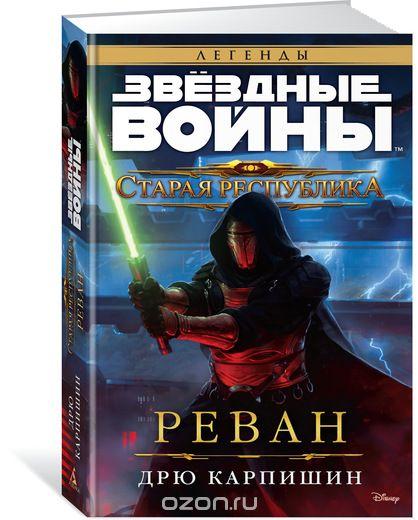 Книга на русском языке «Старая Республика. Реван. Звёздные Войны»