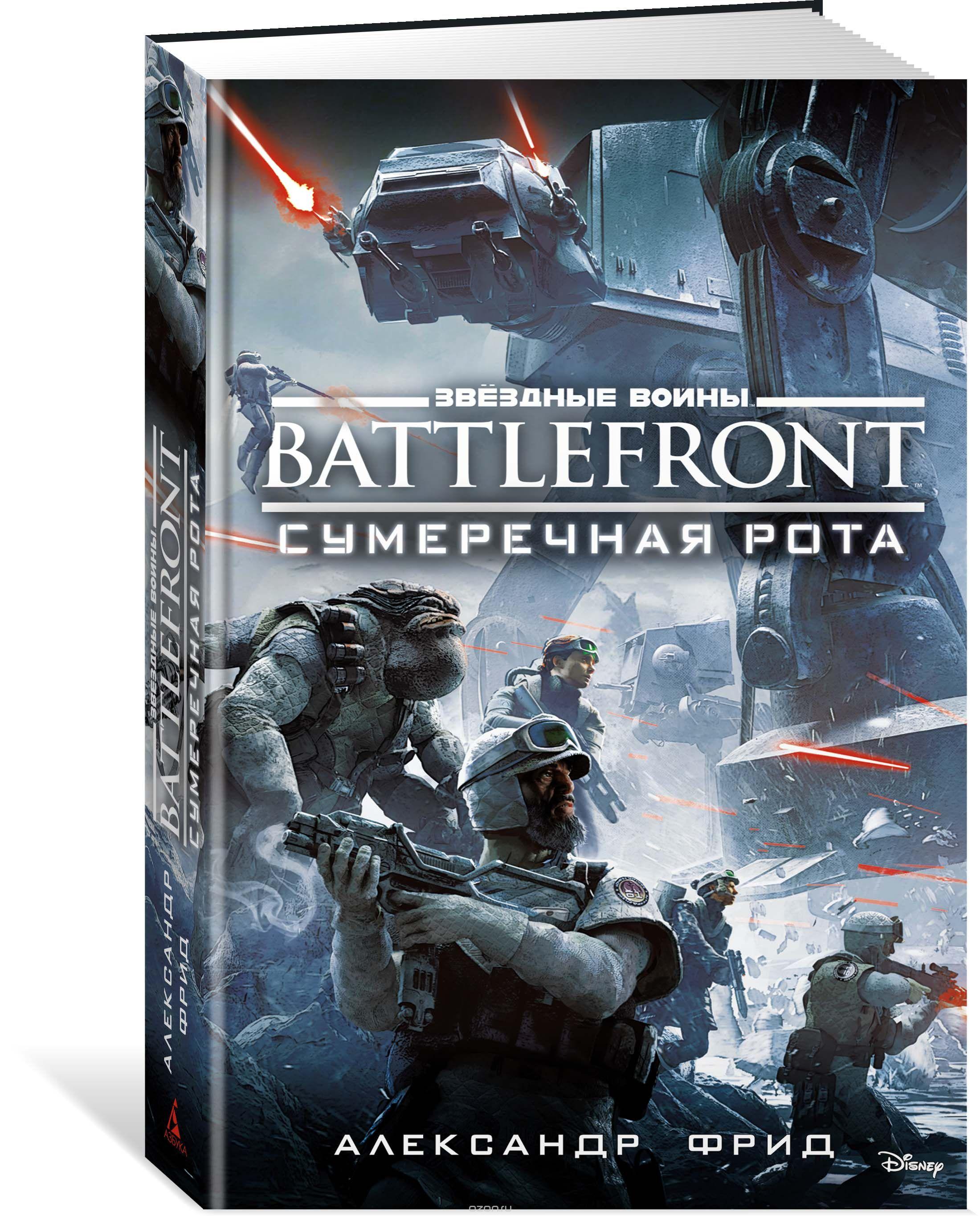 Книга на русском языке «Звёздные Войны. Battlefront. Сумеречная рота»