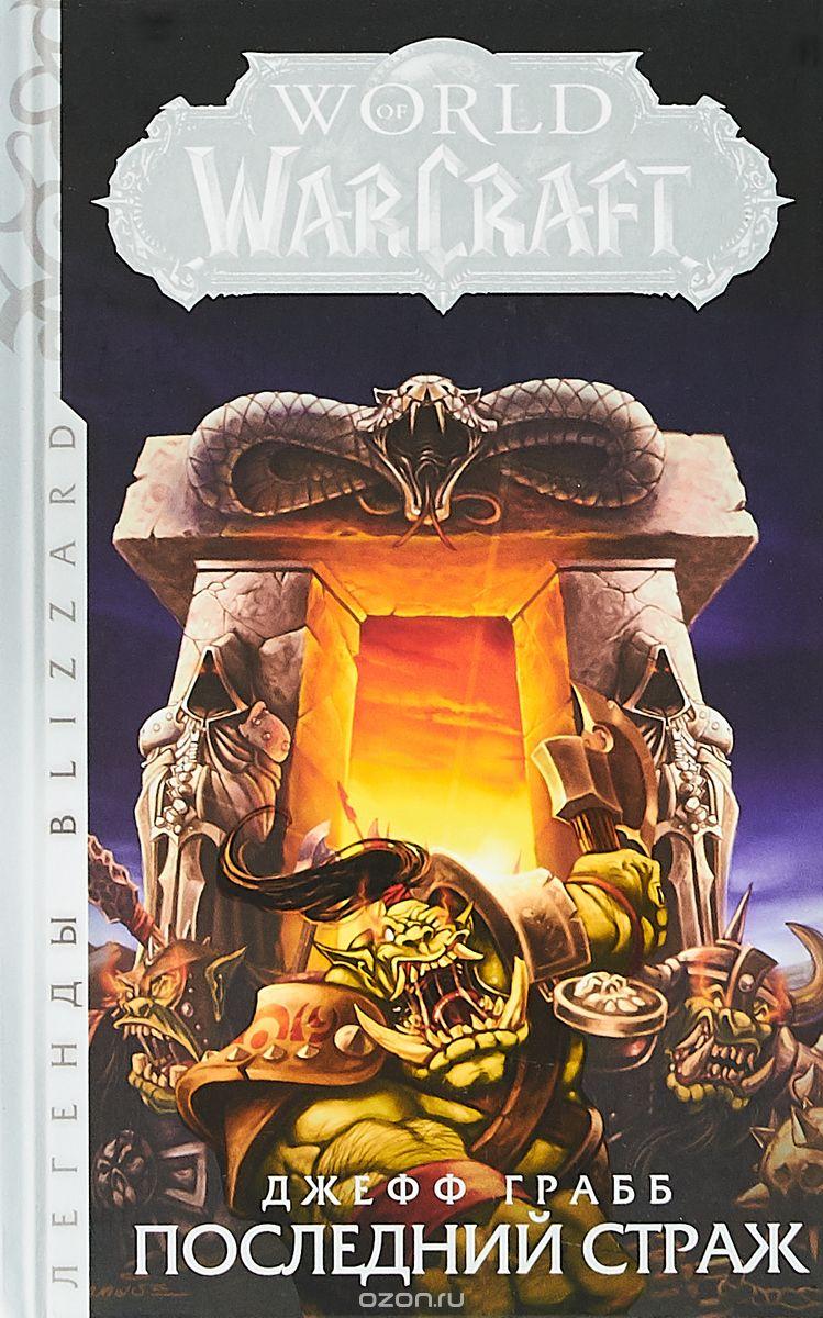 Книга на русском языке «World of Warcraft: Последний Страж»