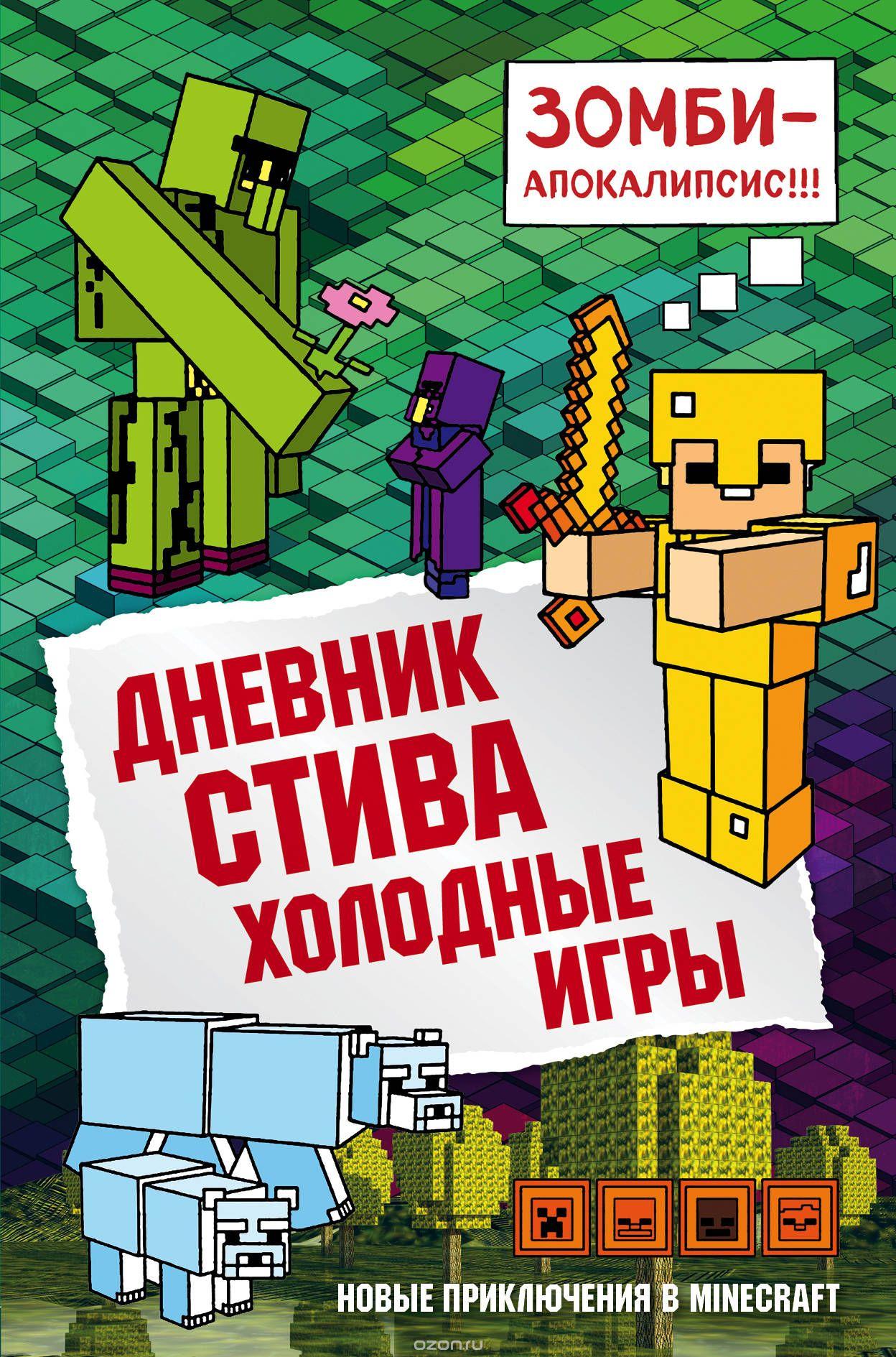 Книга на русском языке «Дневник Стива. Книга 8. Холодные игры»