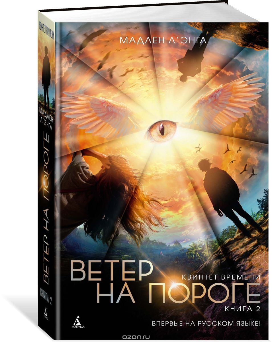Книга на русском языке «Квинтет времени. Книге 2. Ветер на пороге»