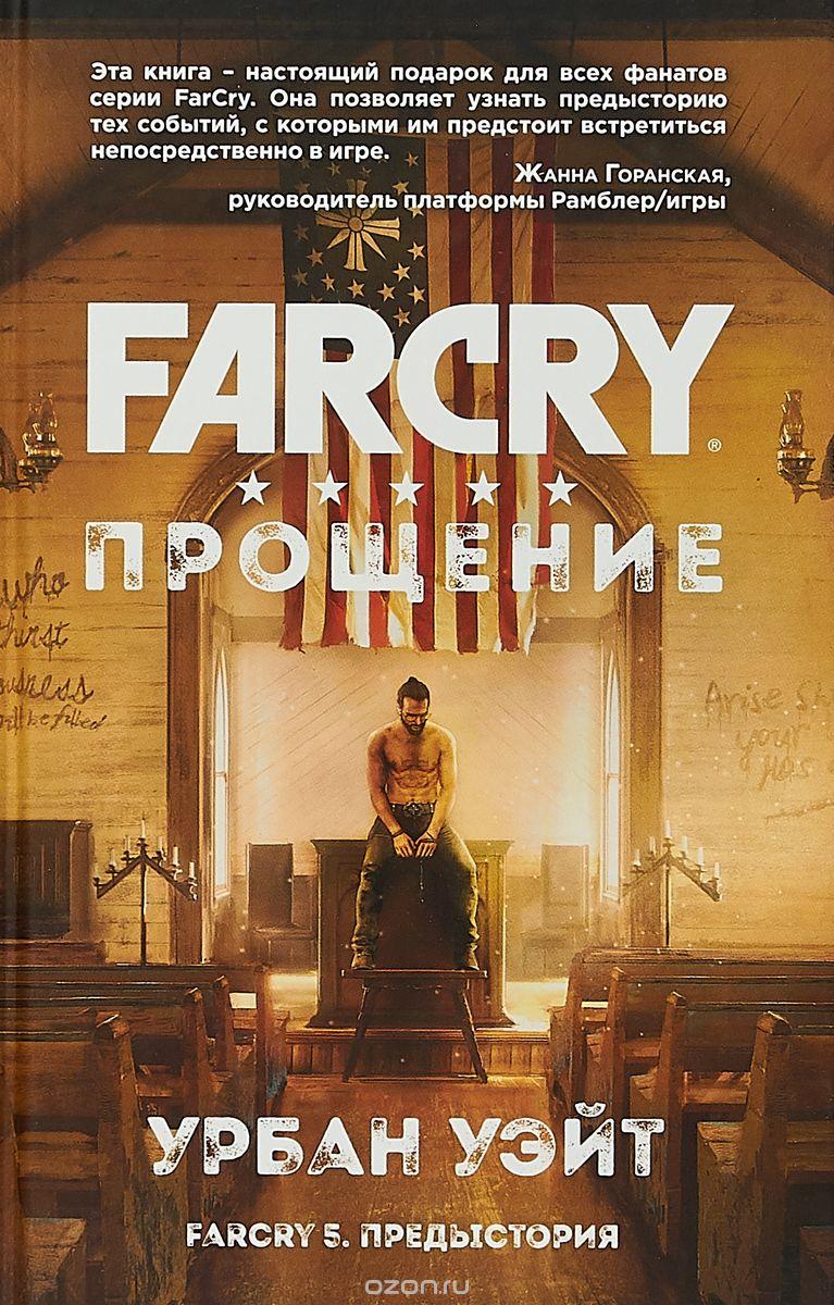 Книга на русском языке «Far Cry. Прощение»