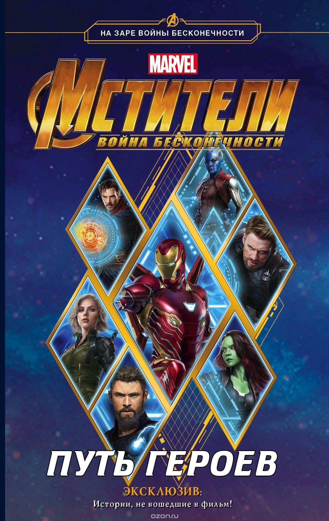 Книга на русском языке «Мстители. Война Бесконечности. Путь героев»