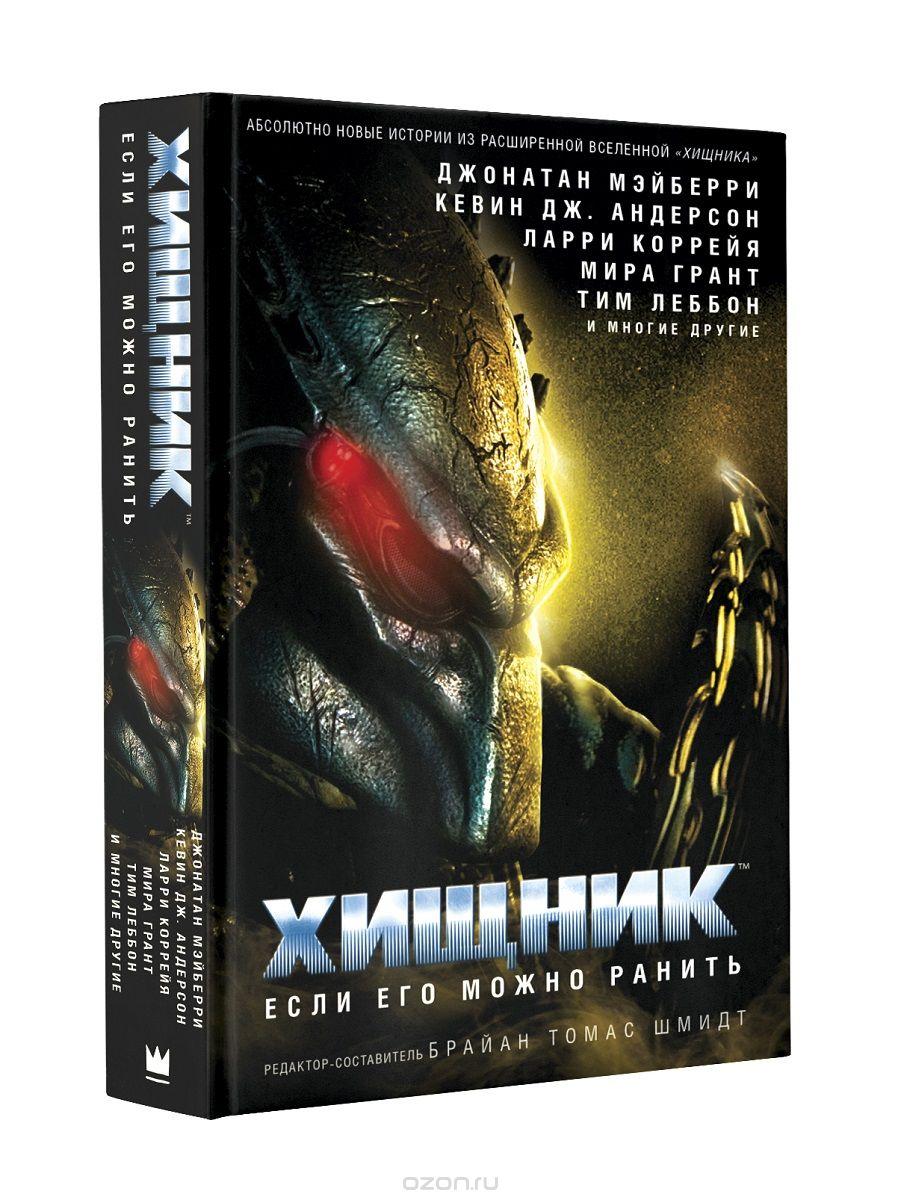Книга на русском языке «Хищник. Если его можно ранить»