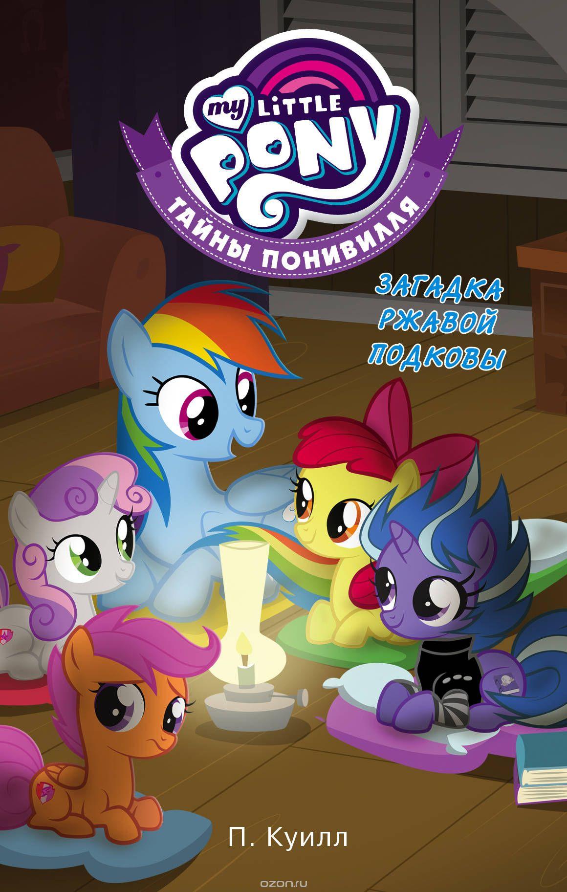 Комикс на русском языке «Мой маленький пони. Тайны Понивилля. Загадка ржавой подковы»