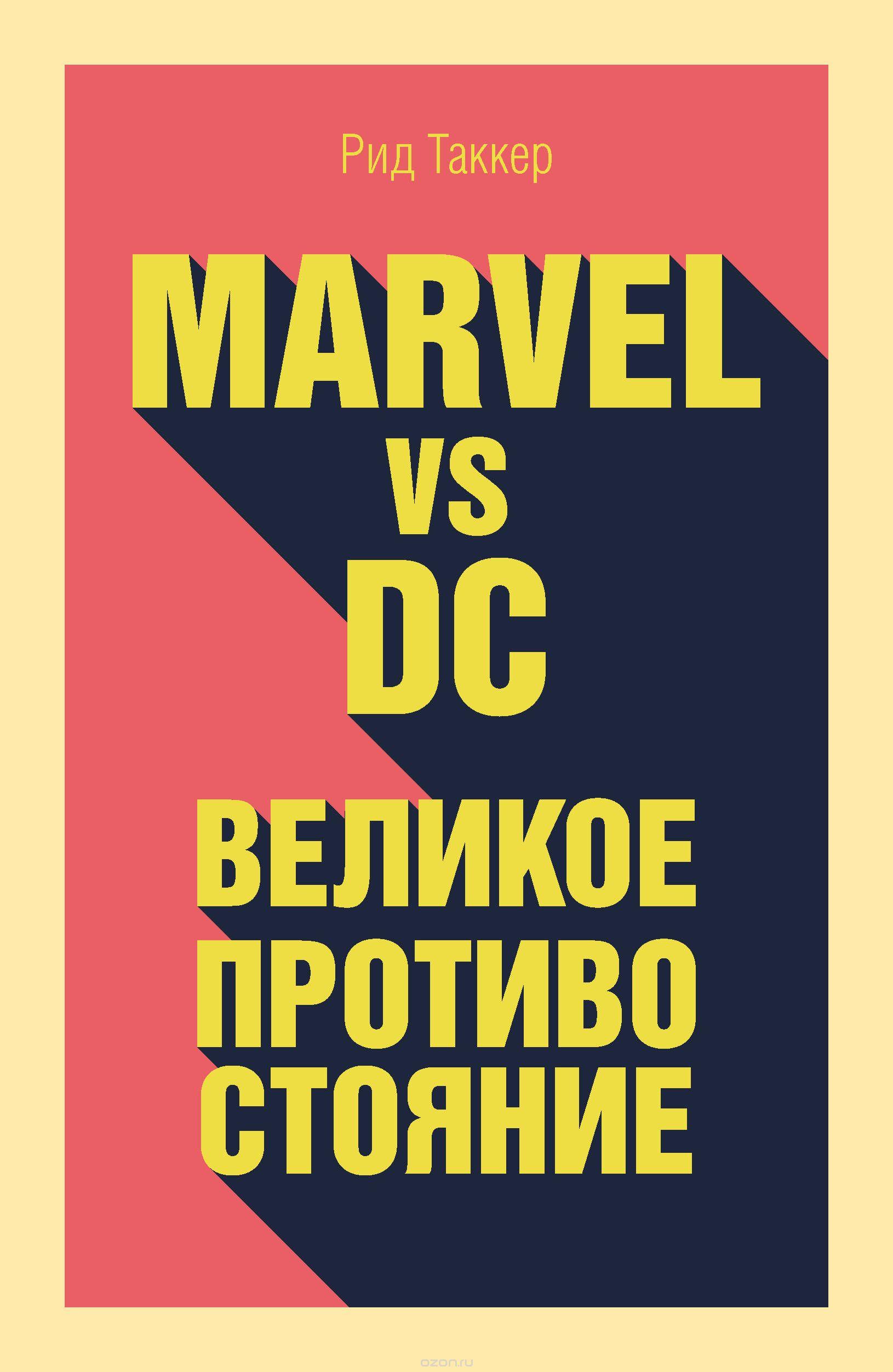 Книга на русском языке «Marvel vs DC. Великое противостояние»