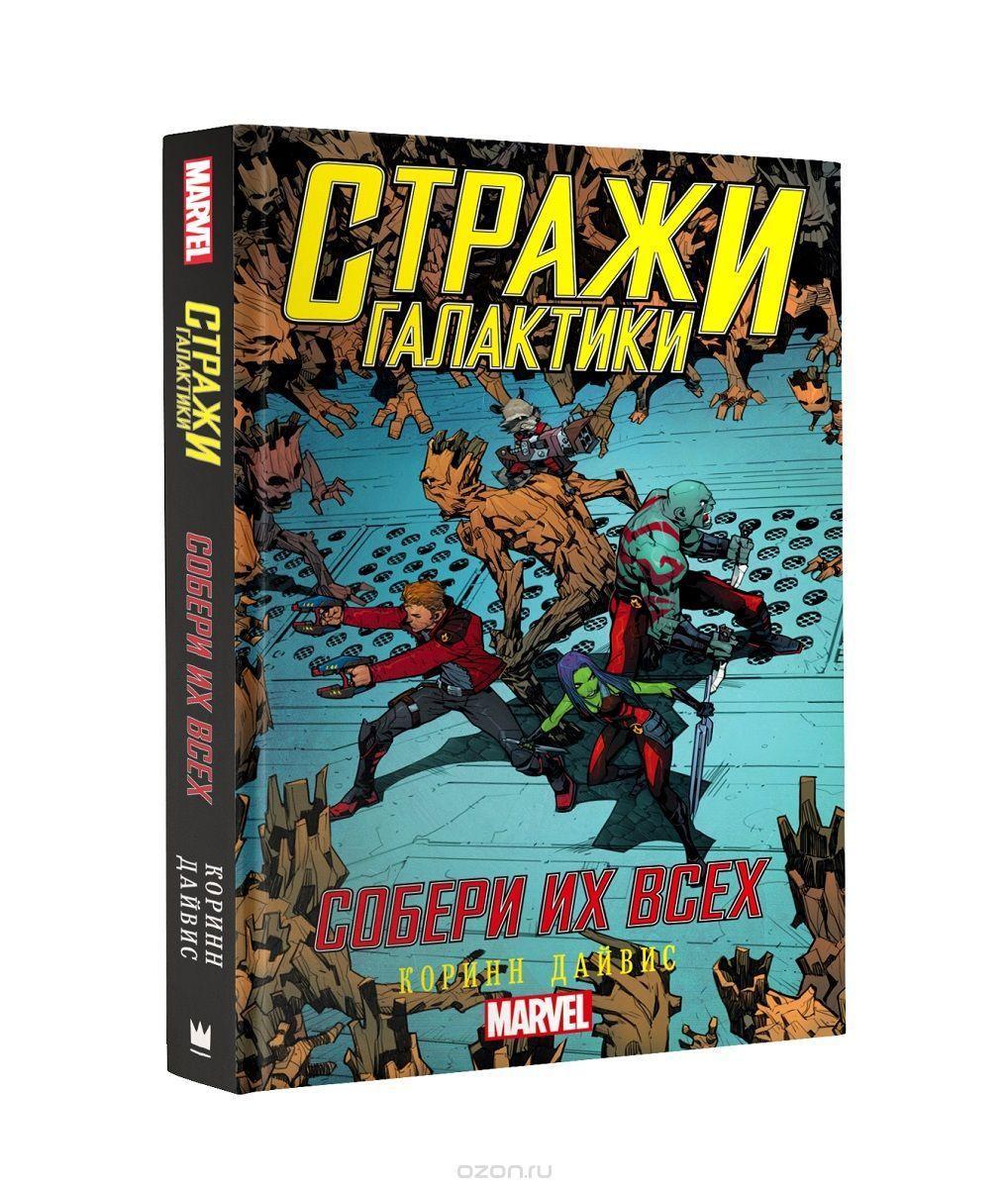 Книга на русском языке «Стражи Галактики. Собери их всех»