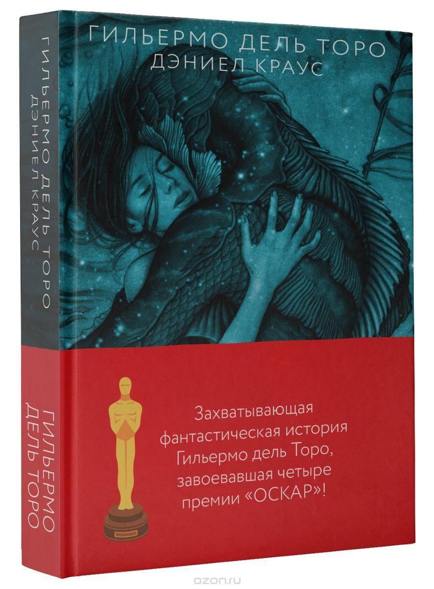 Книга на русском языке «Форма воды»