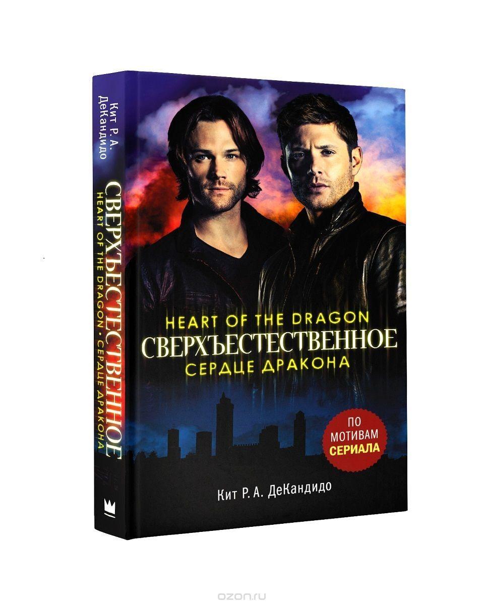 Книга на русском языке «Сверхъестественное. Сердце дракона»