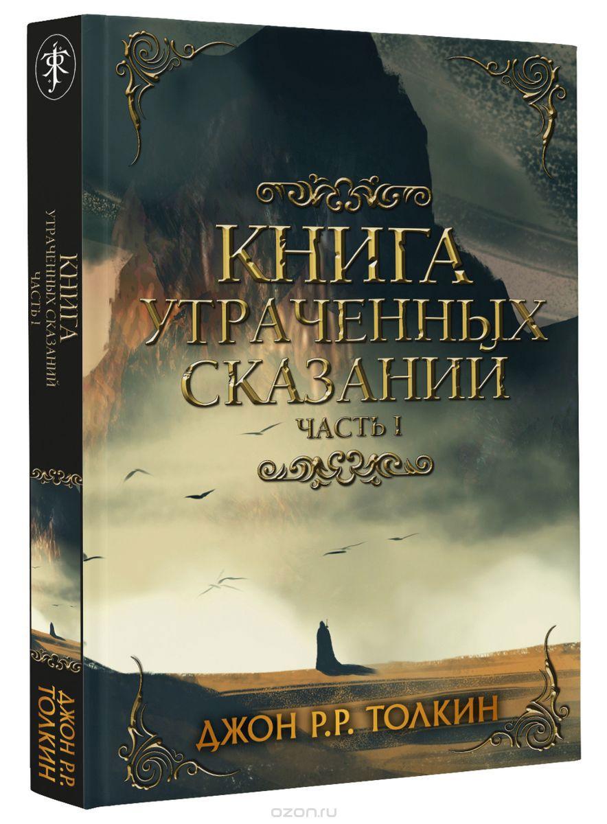 Книга на русском языке «Книга утраченных сказаний»