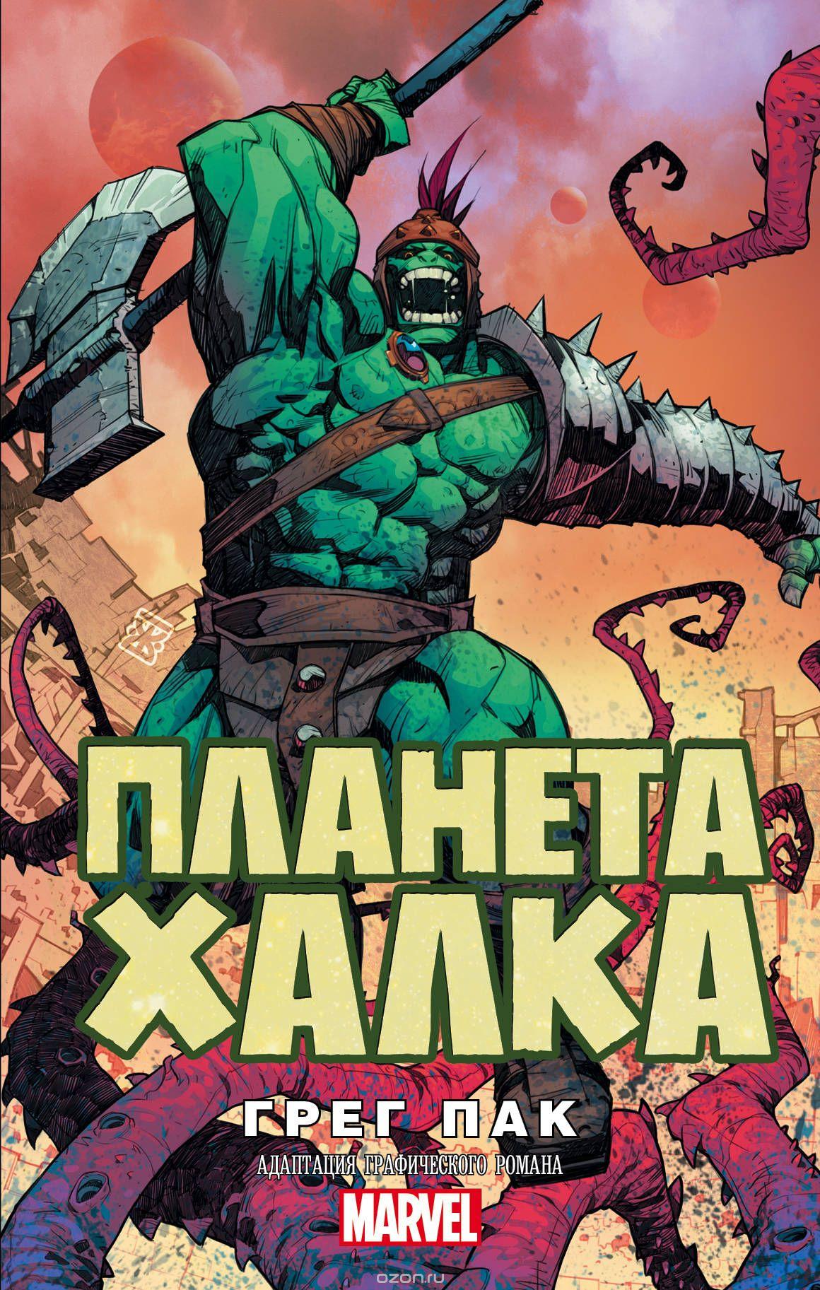 Книга на русском языке «Планета Халка»