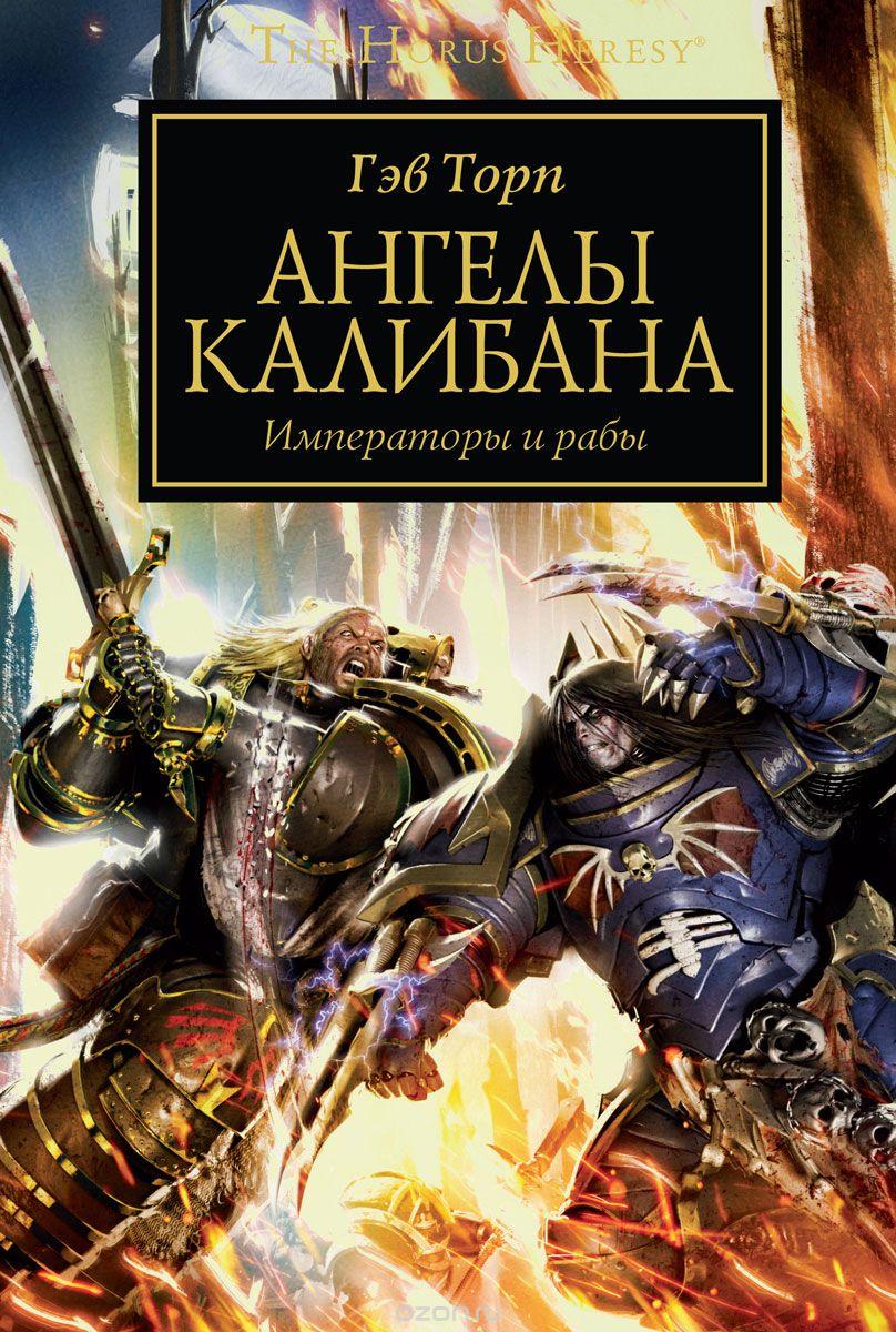 Книга на русском языке «Ангелы Калибана»