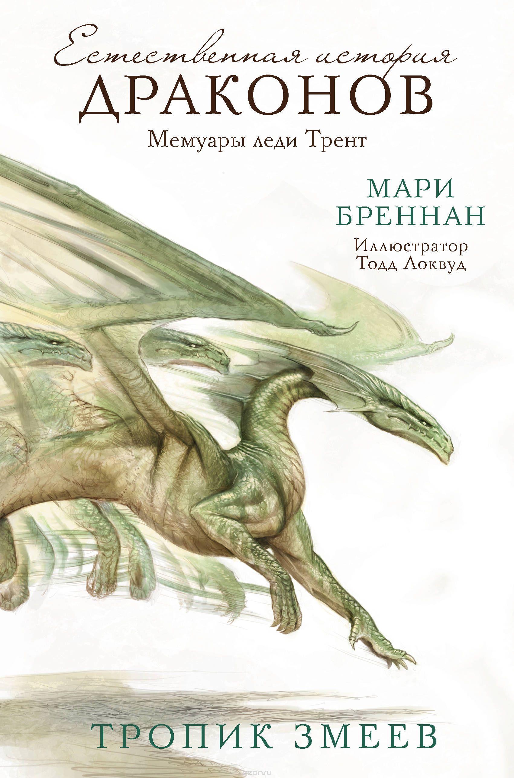 Книга на русском языке «Тропик Змеев»