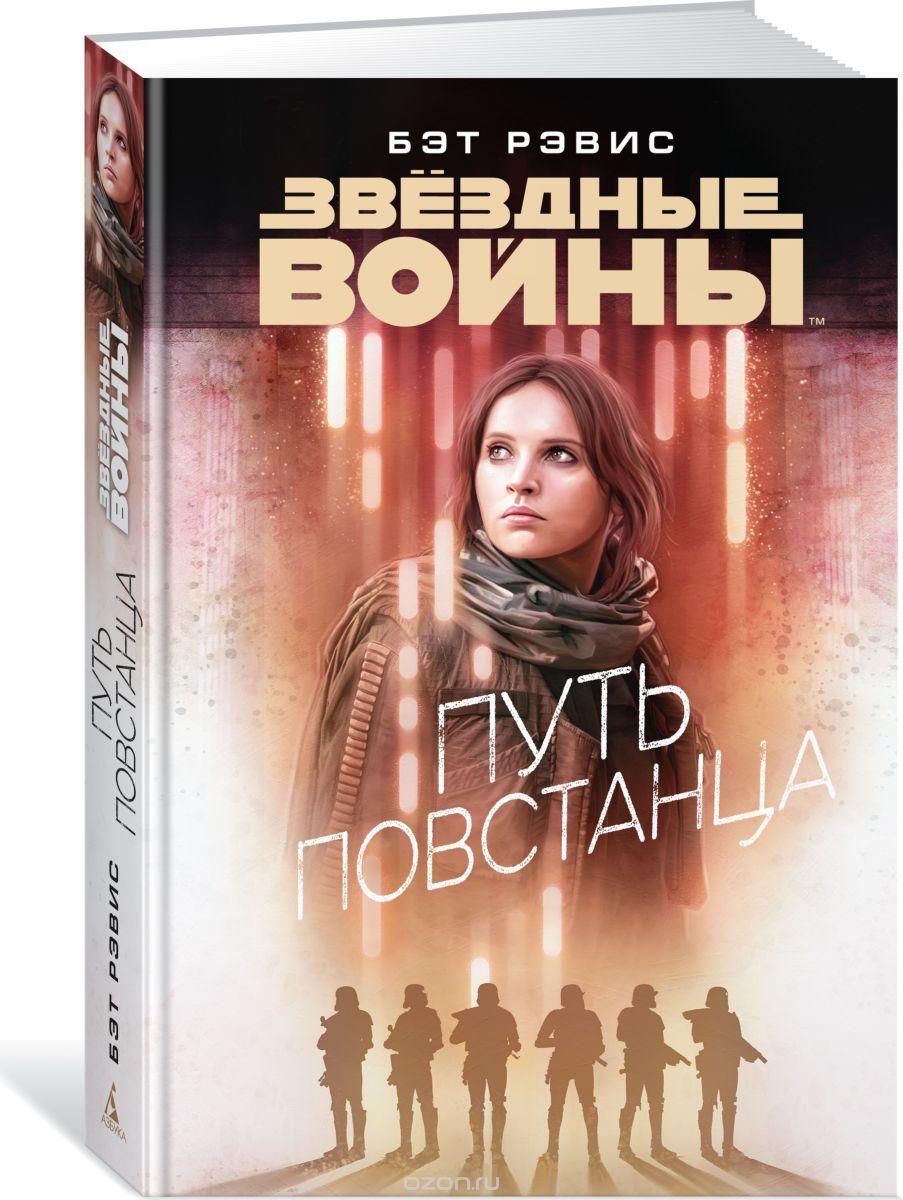 Книга на русском языке «Звёздные Войны. Путь повстанца»