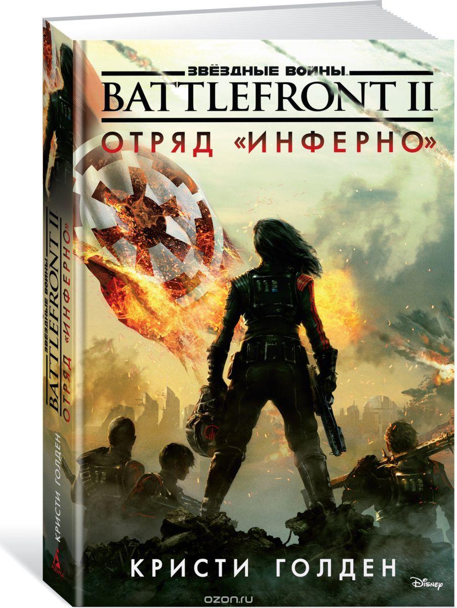 """Книга на русском языке «Battlefront II. Отряд """"Инферно""""»"""