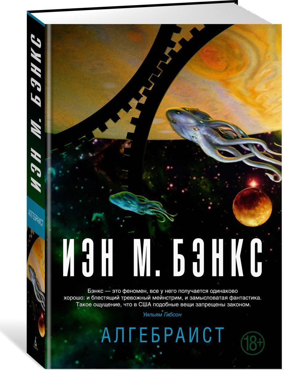 Книга на русском языке «Алгебраист»