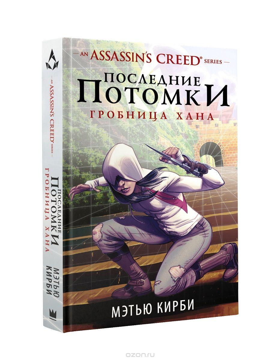 Книга на русском языке «Assassin's Creed. Последние потомки. Гробница хана»