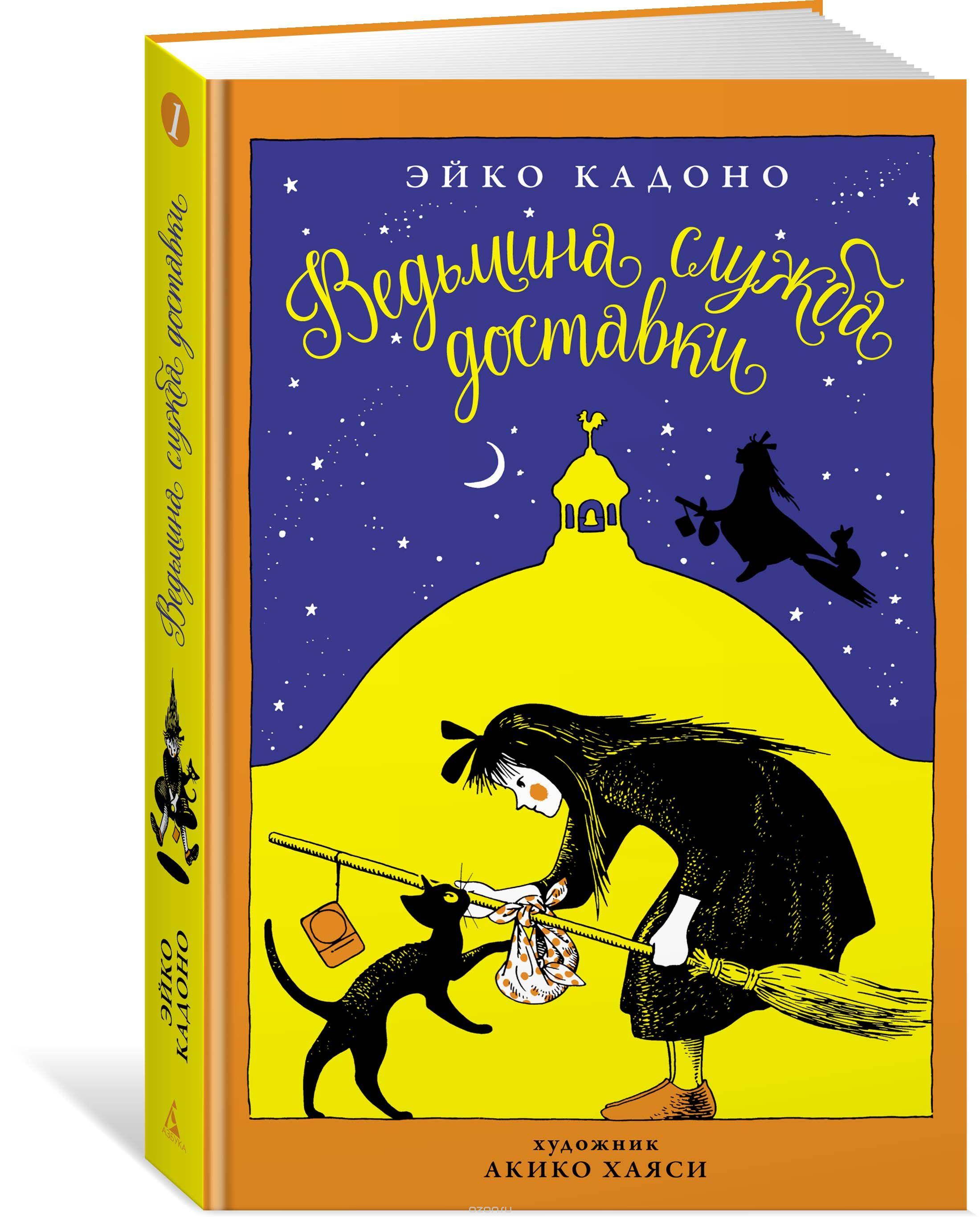 Книга на русском языке «Ведьмина служба доставки. Книга 1»