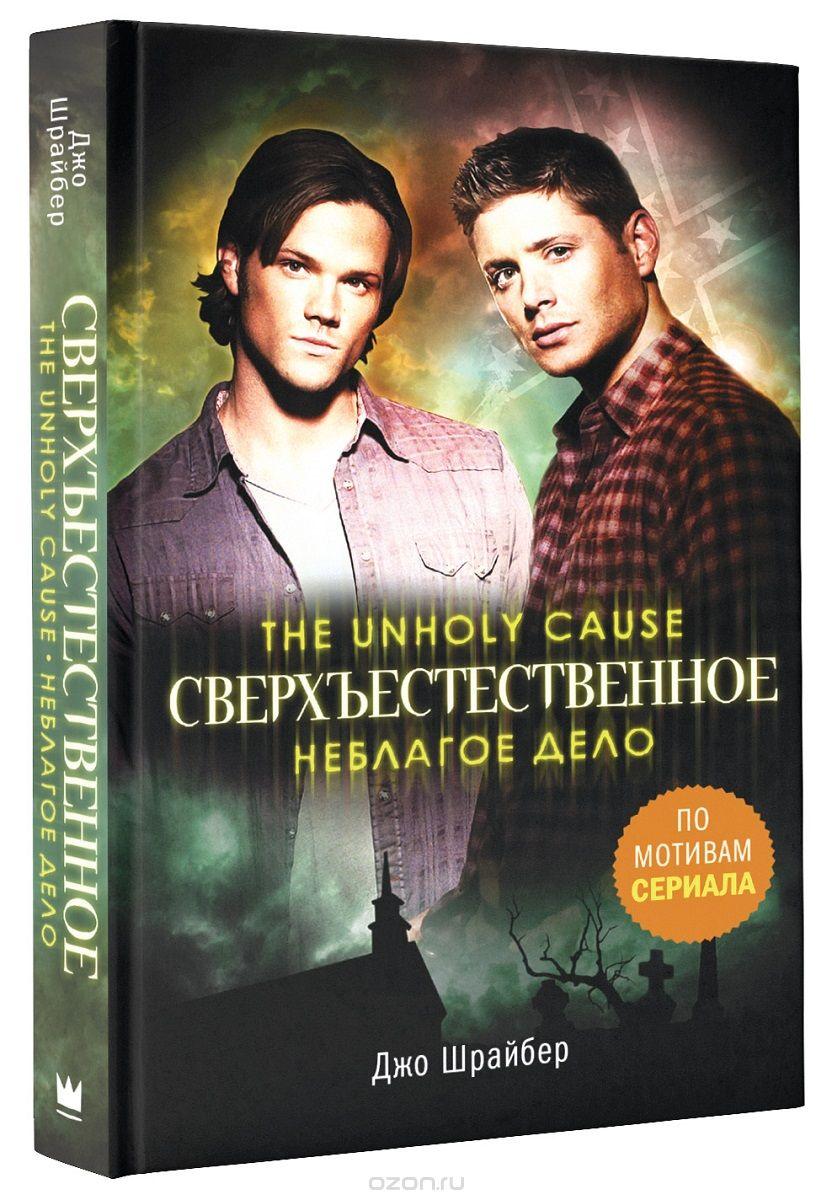 Книга на русском языке «Сверхъестественное. Неблагое дело»