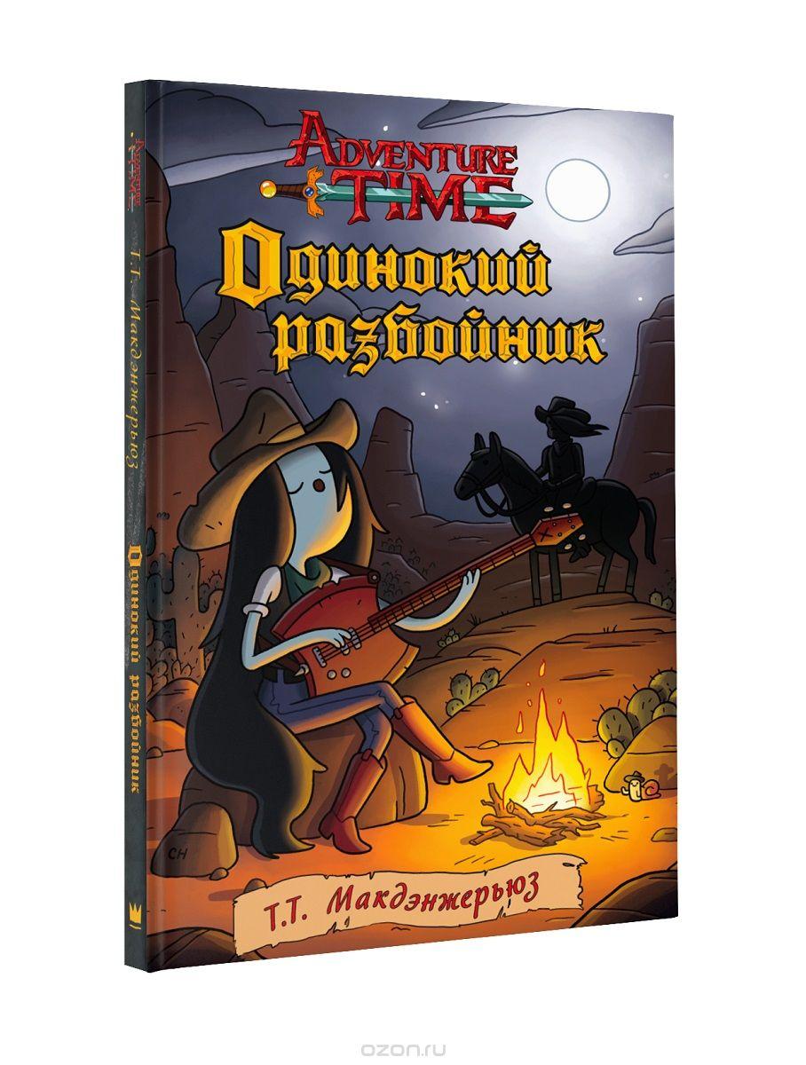 Книга на русском языке «Одинокий разбойник»