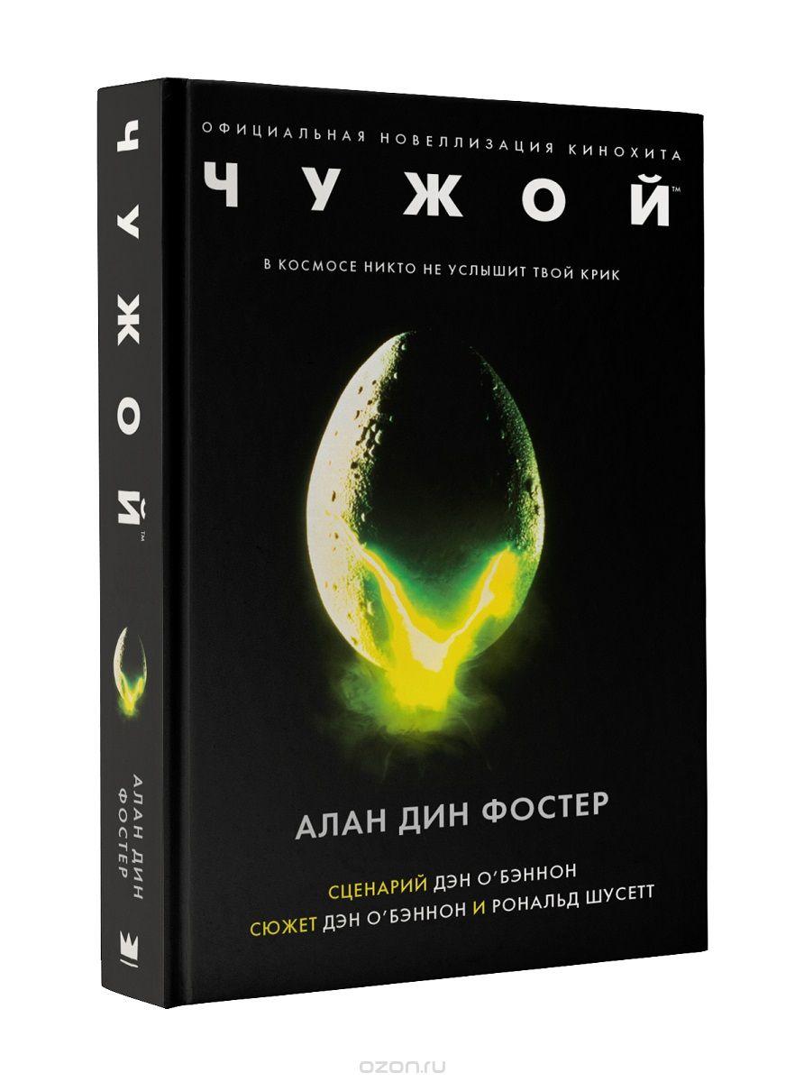 Книга на русском языке «Чужой. Официальная новеллизация»