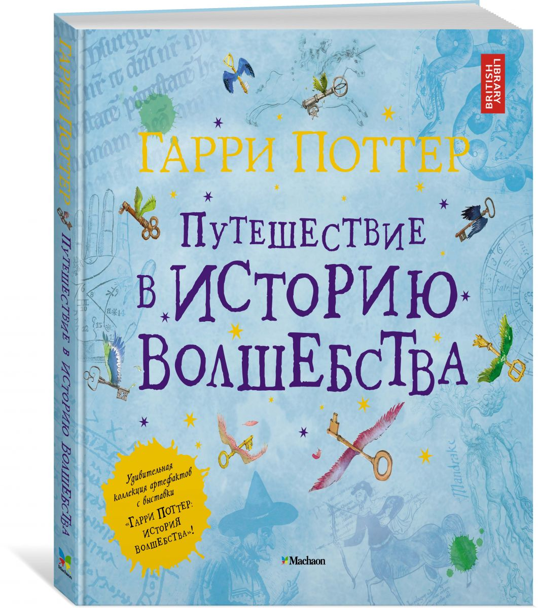Книга на русском языке «Гарри Поттер. Путешествие в историю волшебства»
