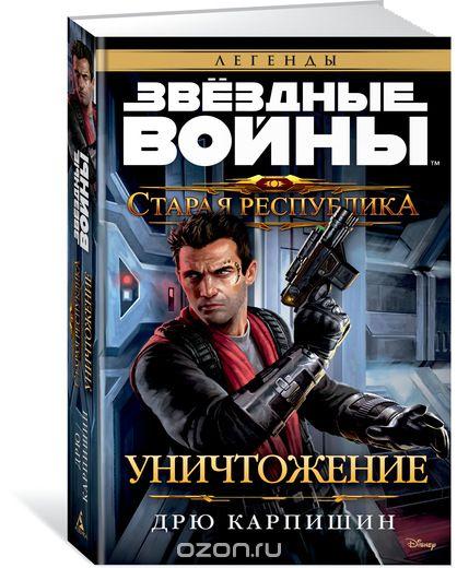 Книга на русском языке «Звездные Войны. Старая Республика. Уничтожение»