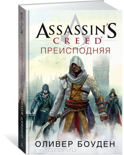Книга на русском языке «Assassin's Creed. Преисподняя»