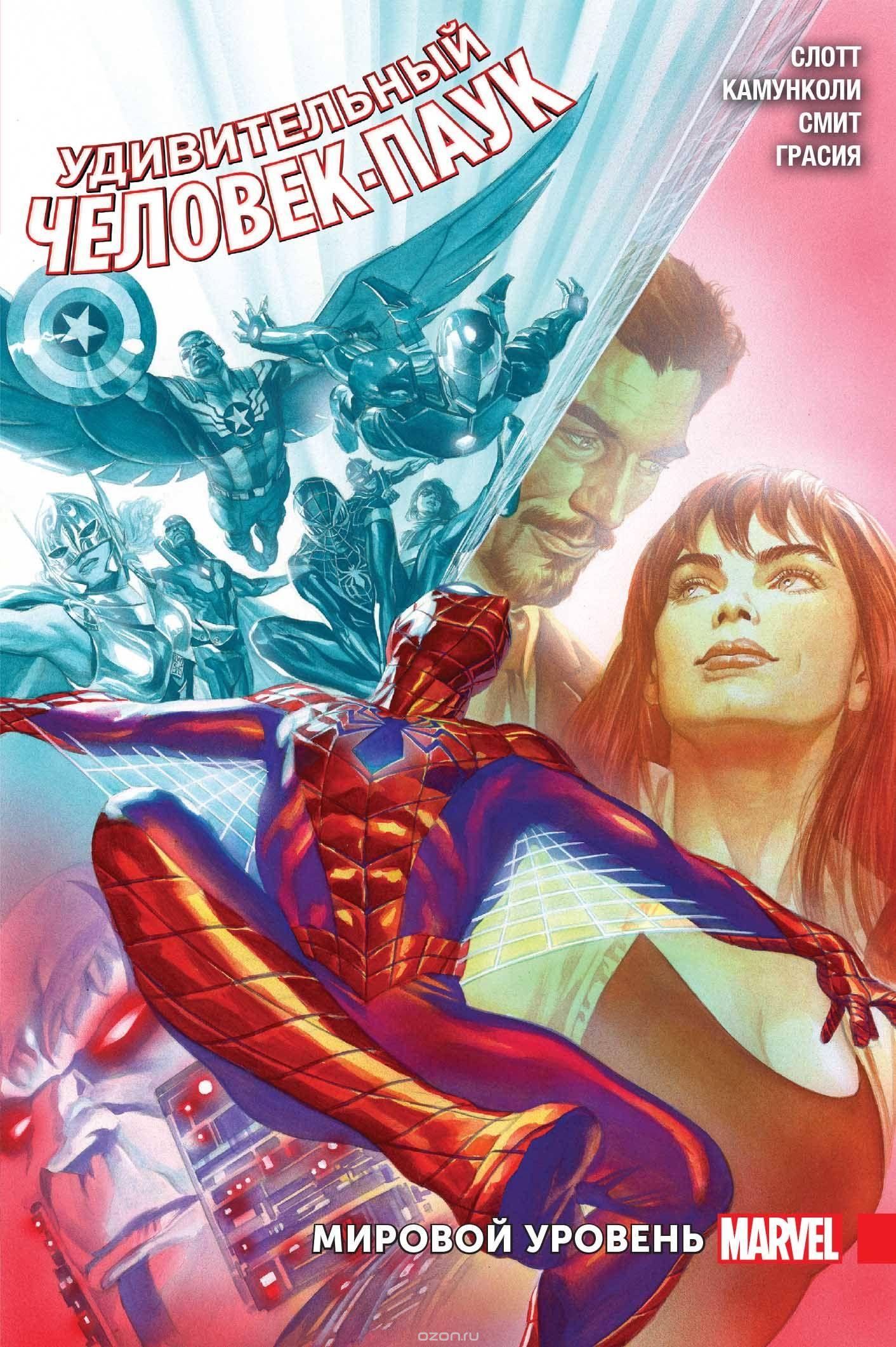 Книга на русском языке «Удивительный Человек-Паук. Мировой уровень. Том 3»
