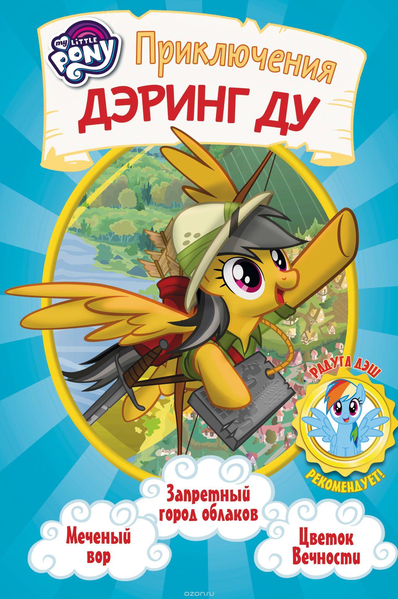 Книга на русском языке «Мой маленький пони. Приключения Дэринг Ду»