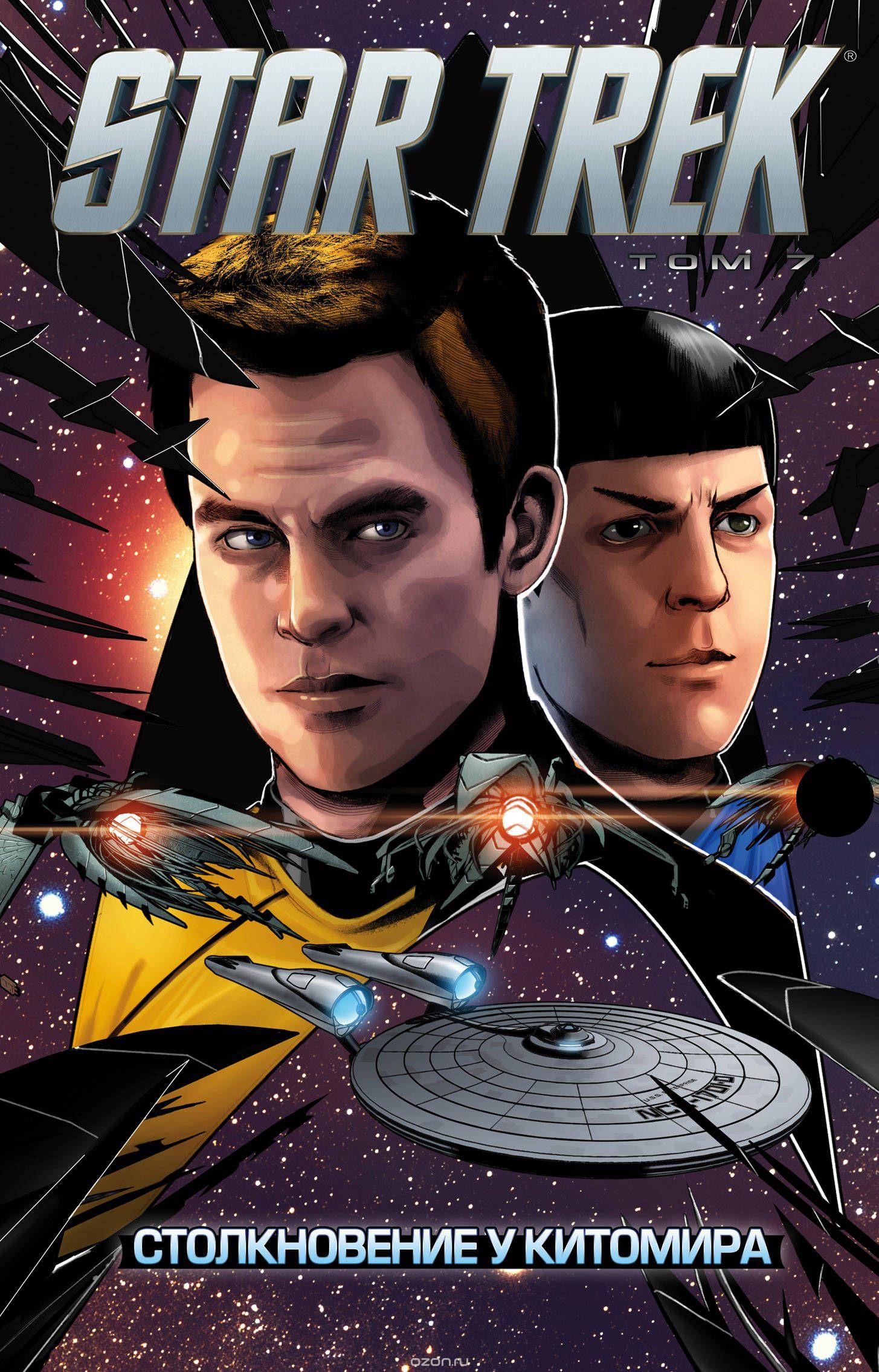 Книга на русском языке «Star Trek. Том 7. Столкновение у Китомира»
