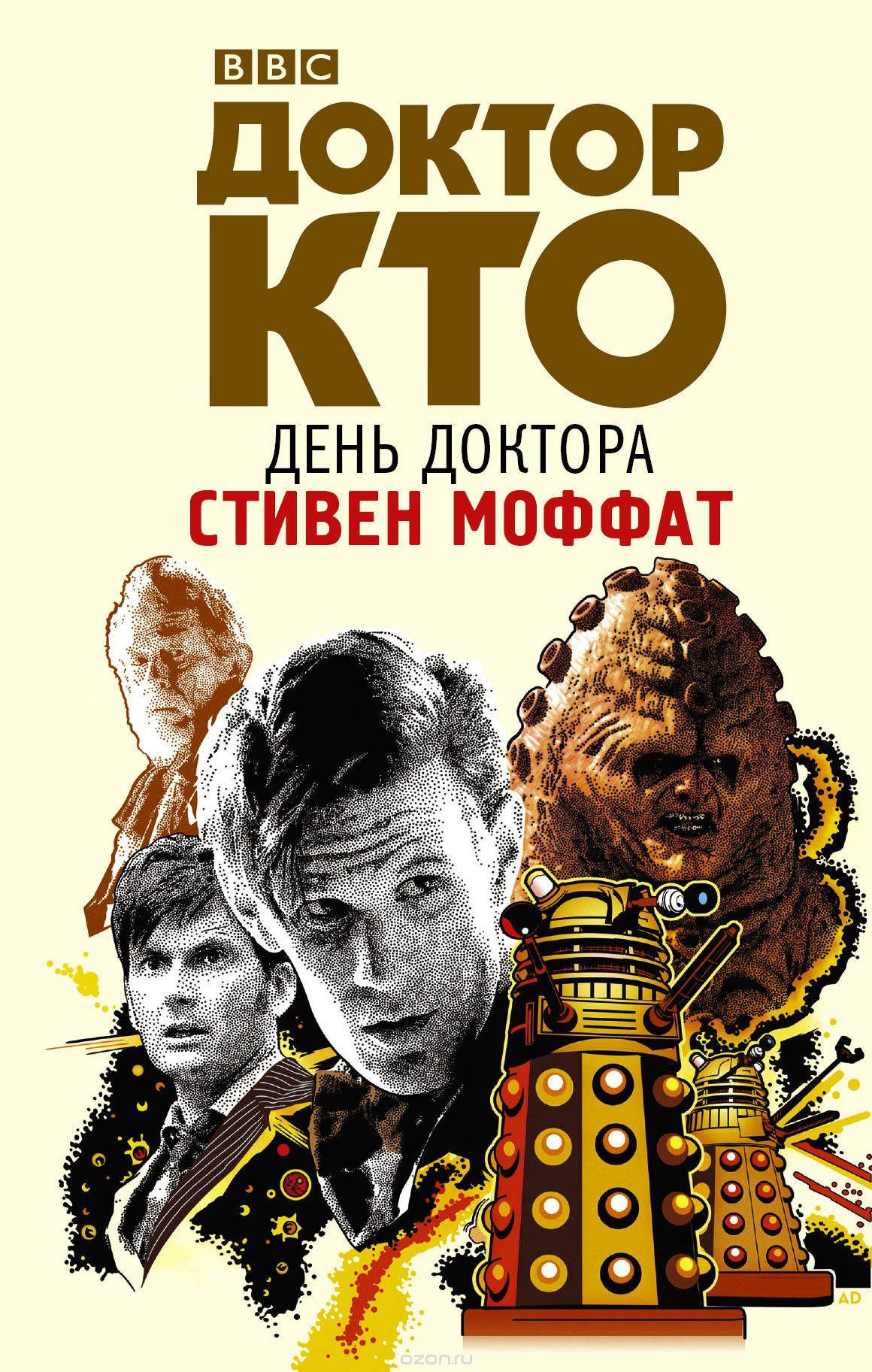 Книга на русском языке «Доктор Кто. День Доктора»