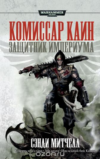Книга на русском языке «Warhammer 40000. Защитник Империума»