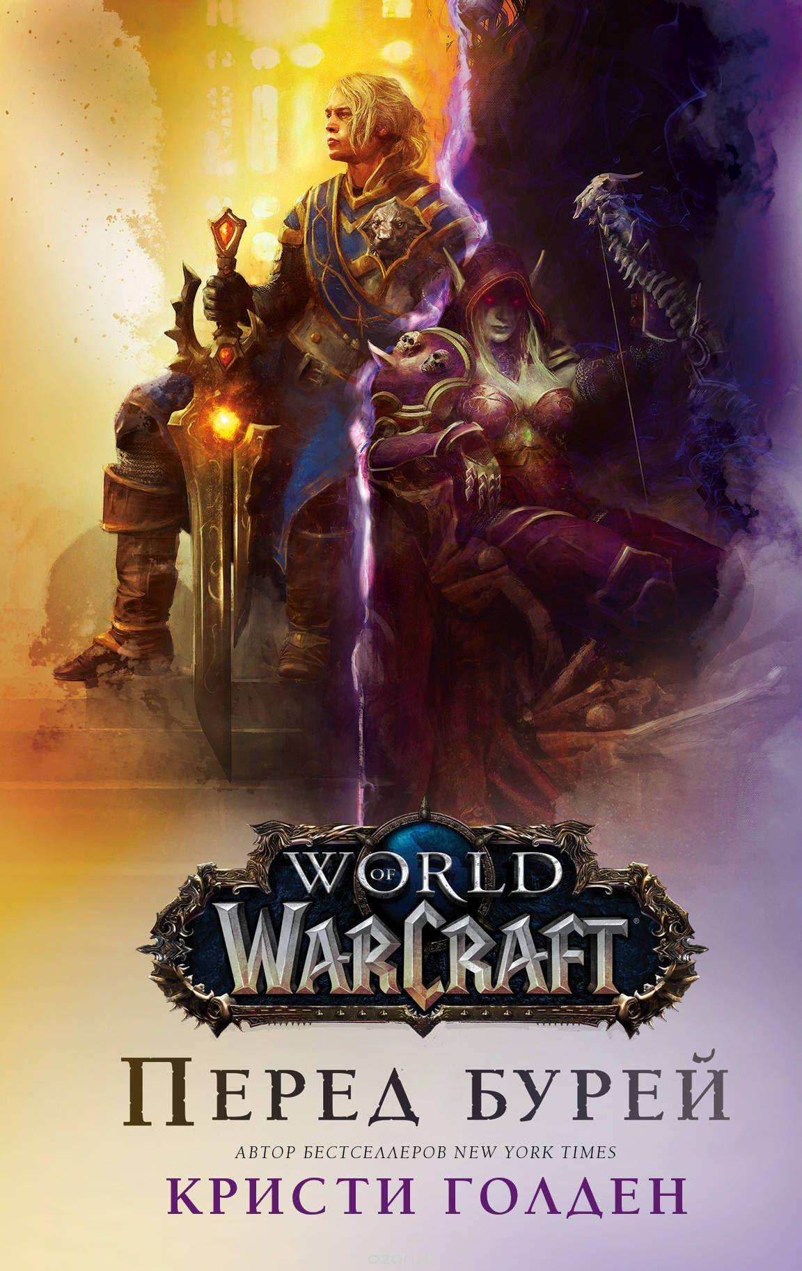 Книга на русском языке «World of Warcraft. Перед бурей»